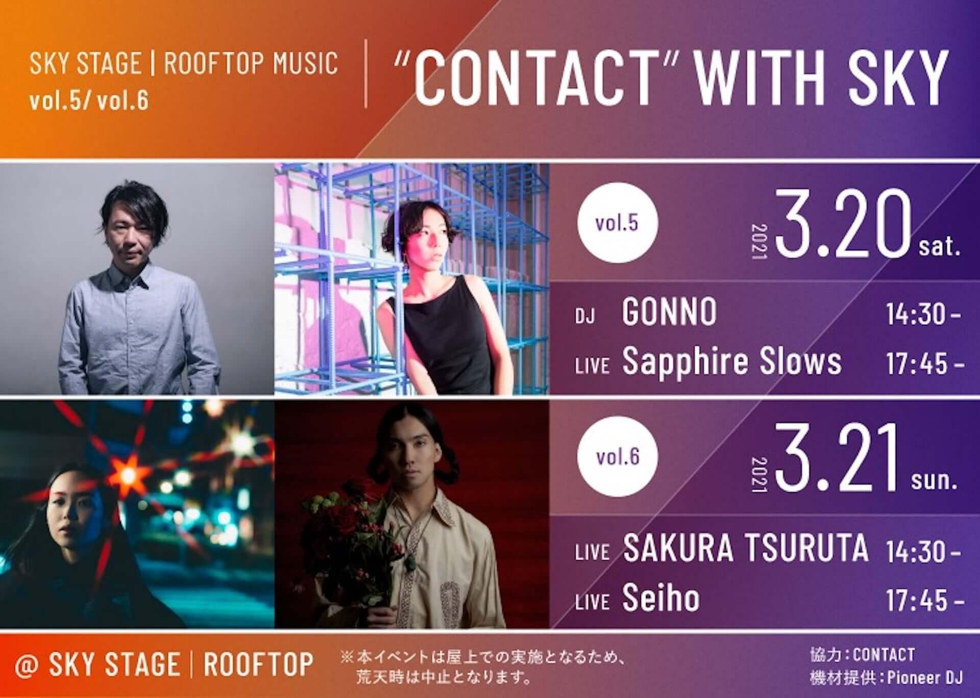 "Seiho、Gonno、Sakura Tsuruta、Sapphire Slowsが出演!<""CONTACT"" WITH SKY>第2弾が展望施設「SHIBUYA SKY」にて開催決定 music210315_shibuya-sky_1-1920x1367"