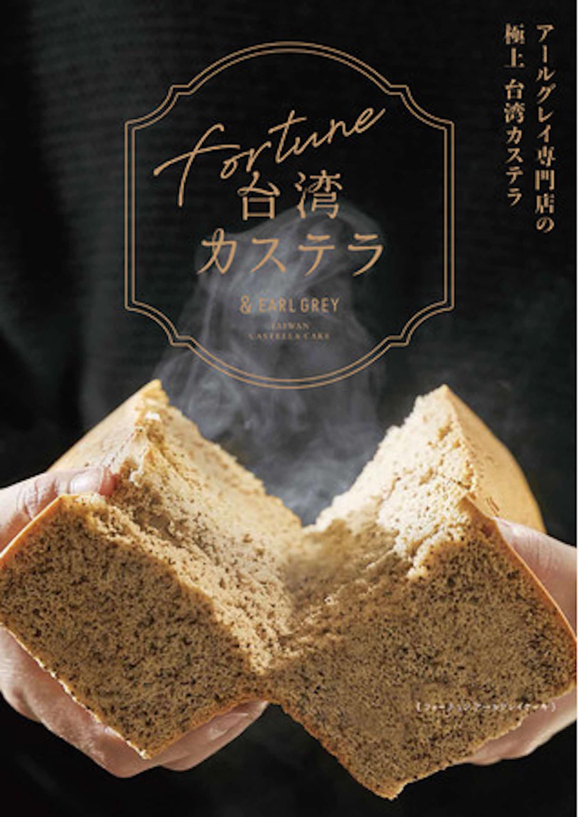 日本初のアールグレイ専門店「&EARL GREY」神戸本店が<第6回神戸セレクション>に出店!人気の台湾カステラを期間限定販売 gourmet210315_and-earlgrey_1-1920x2708