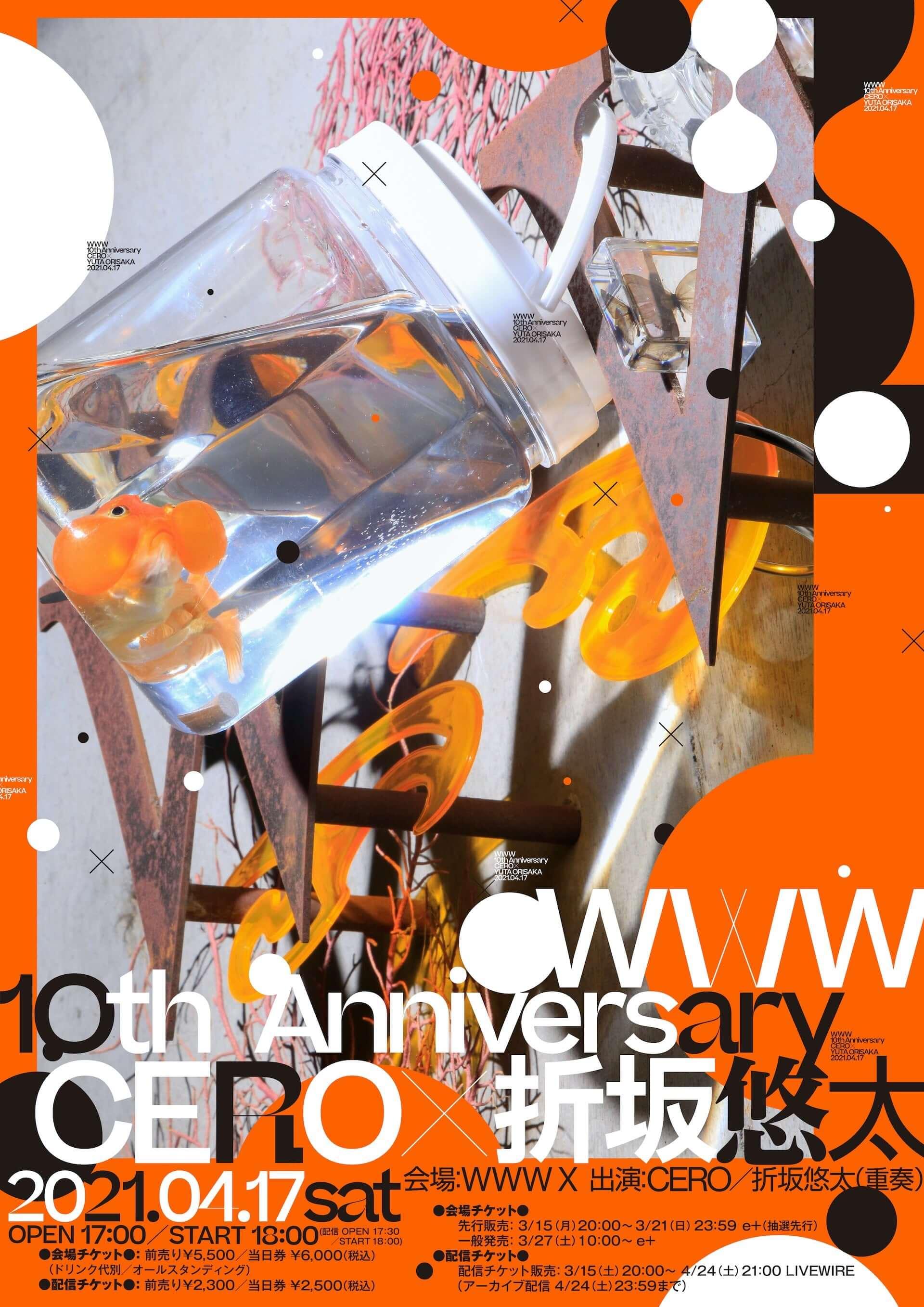 ceroと折坂悠太(重奏)による初のツーマンライブが渋谷WWW10周年企画で実現!LIVEWIREでも生配信 music210315_www10th_3-1920x2715