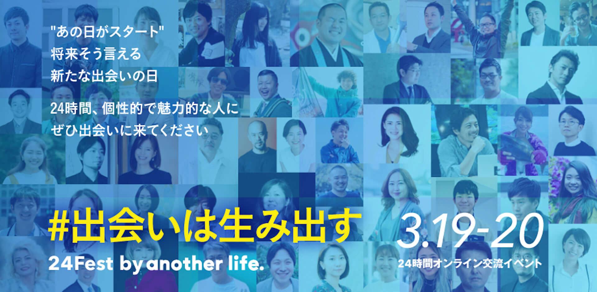 個人の生き方を考える24時間オンライン交流イベント<24 Fest by another life.>が今週末開催!作曲家、起業家など50名が参加 art210316_anotherlife24_5-1920x939