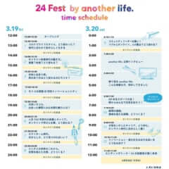 24 Fest by another life.