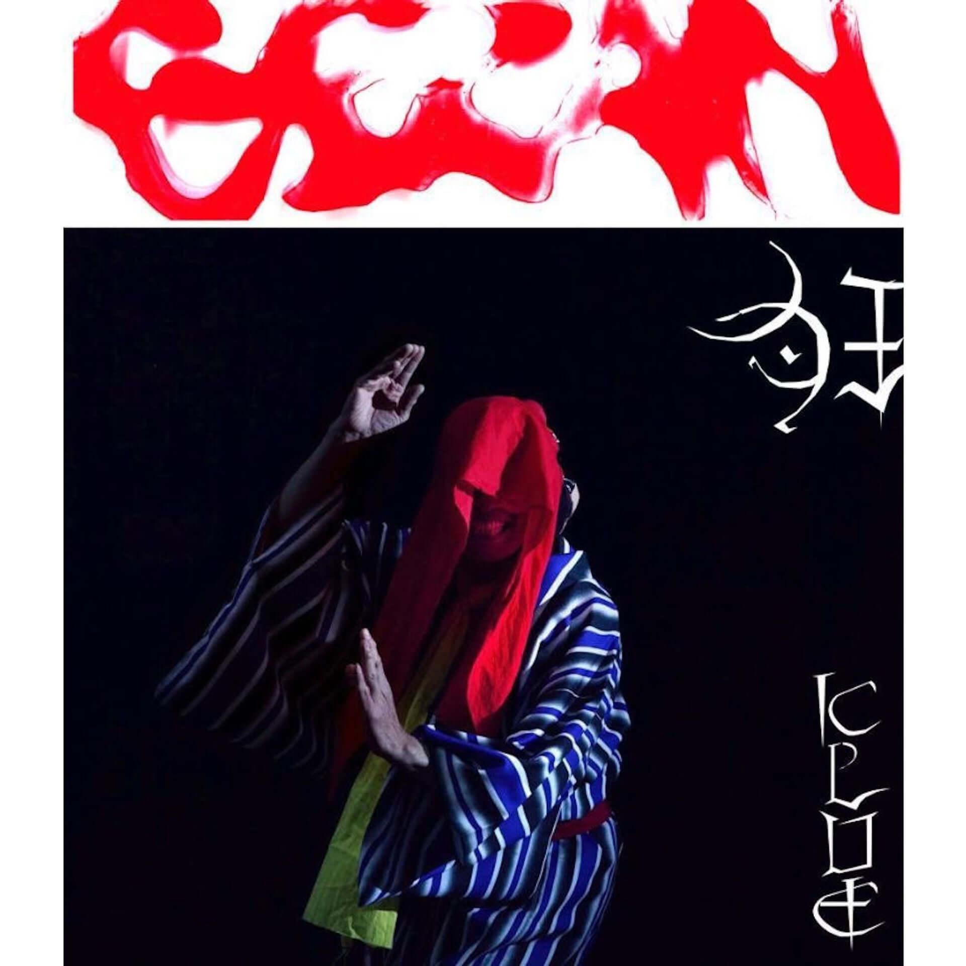 GEZAN主宰〈十三月〉の公式グッズや限定LPがGAN-BAN店頭で販売開始!マヒトゥ・ザ・ピーポー、NUUAMMのCDも展開 music210316_gezan_11-1920x1920