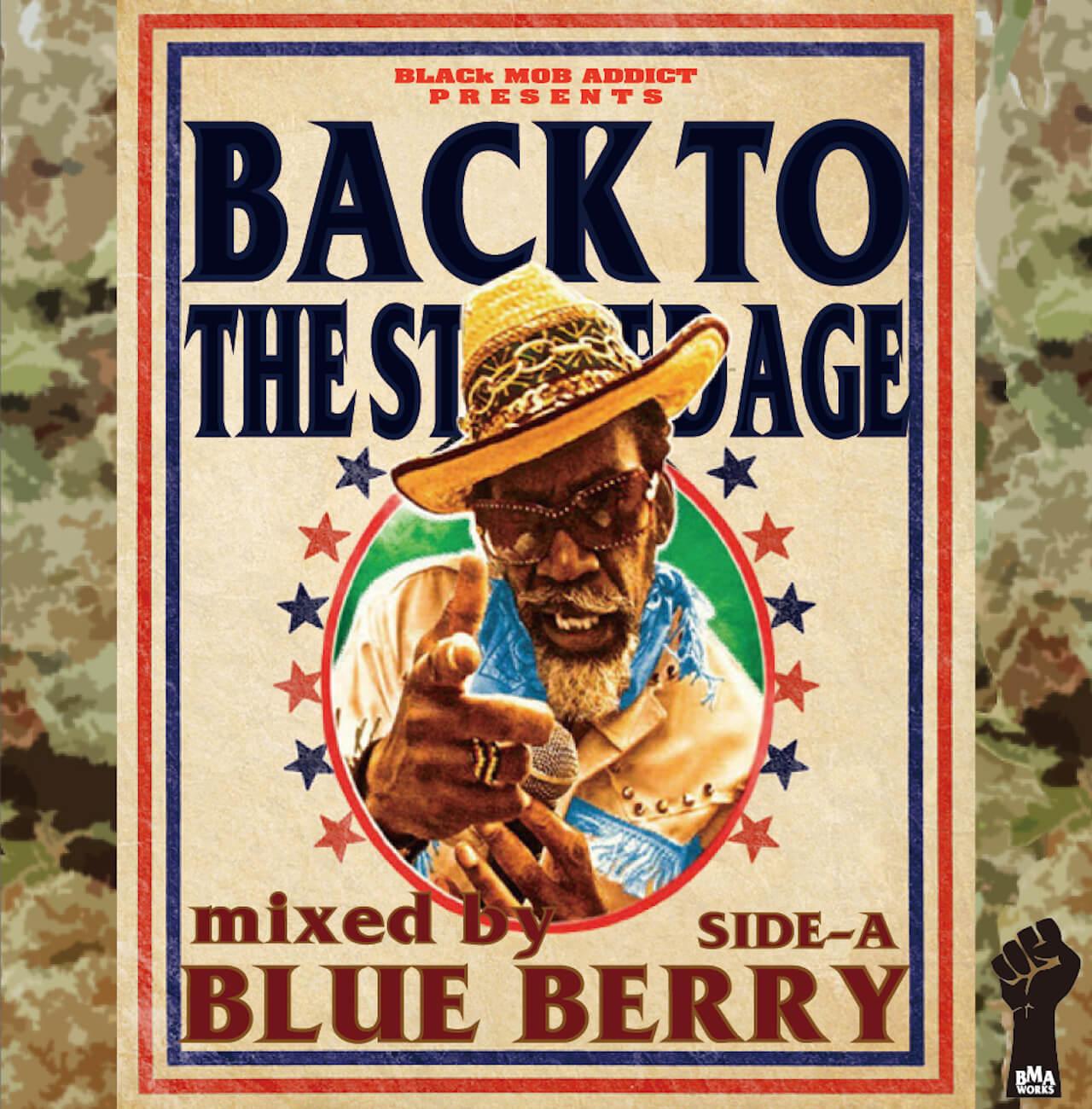 90年代のルードボーイの体験の再現だ!──〈BLACK SMOKER〉のBLUE BERRYが気迫に満ちたヒップホップ・ミックスをリリース music210316-blue-berry