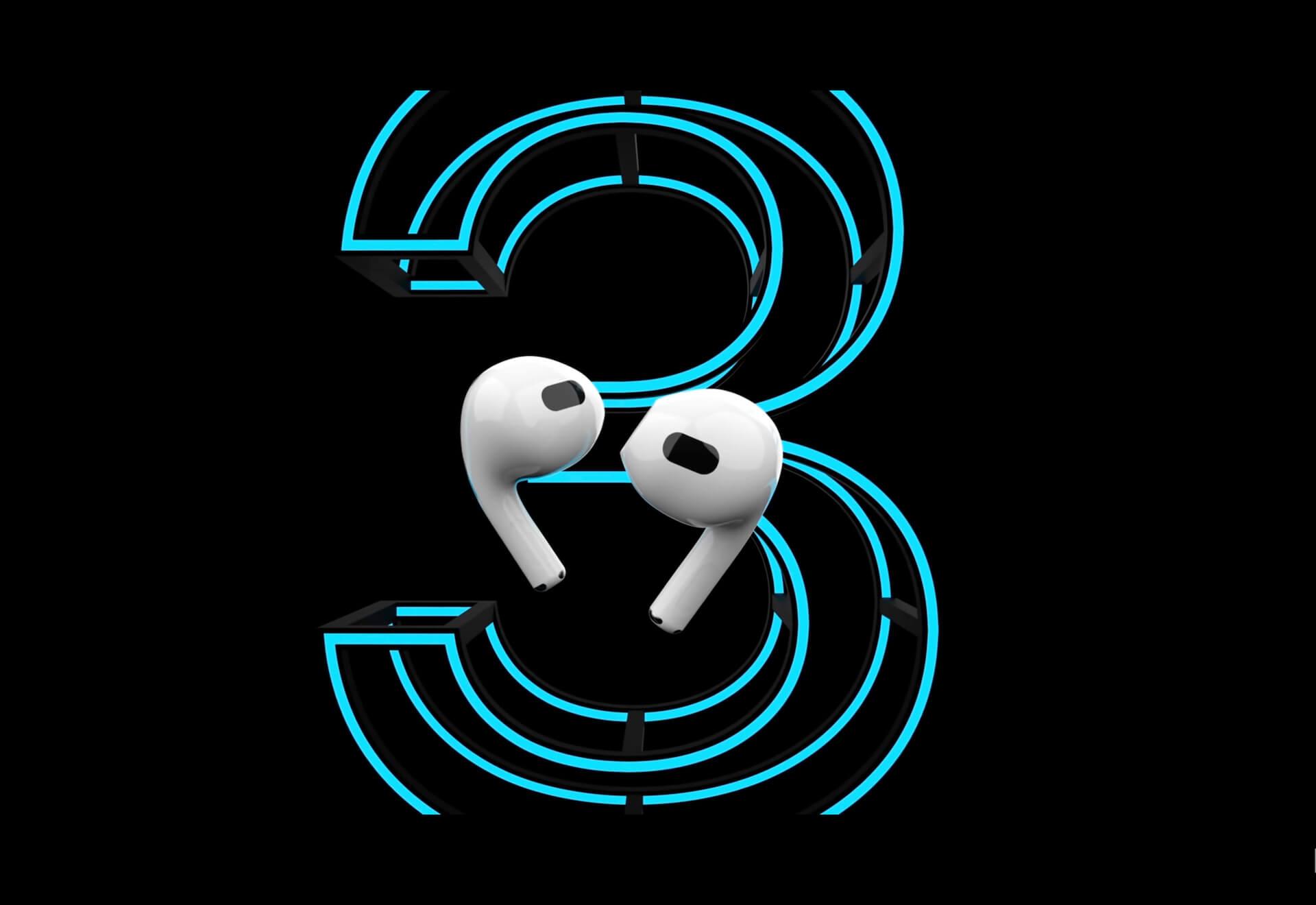 第3世代AirPods、3月中の発表はなし?23日の新製品発表イベント開催も実現しない可能性 tech210317_airpods3_main