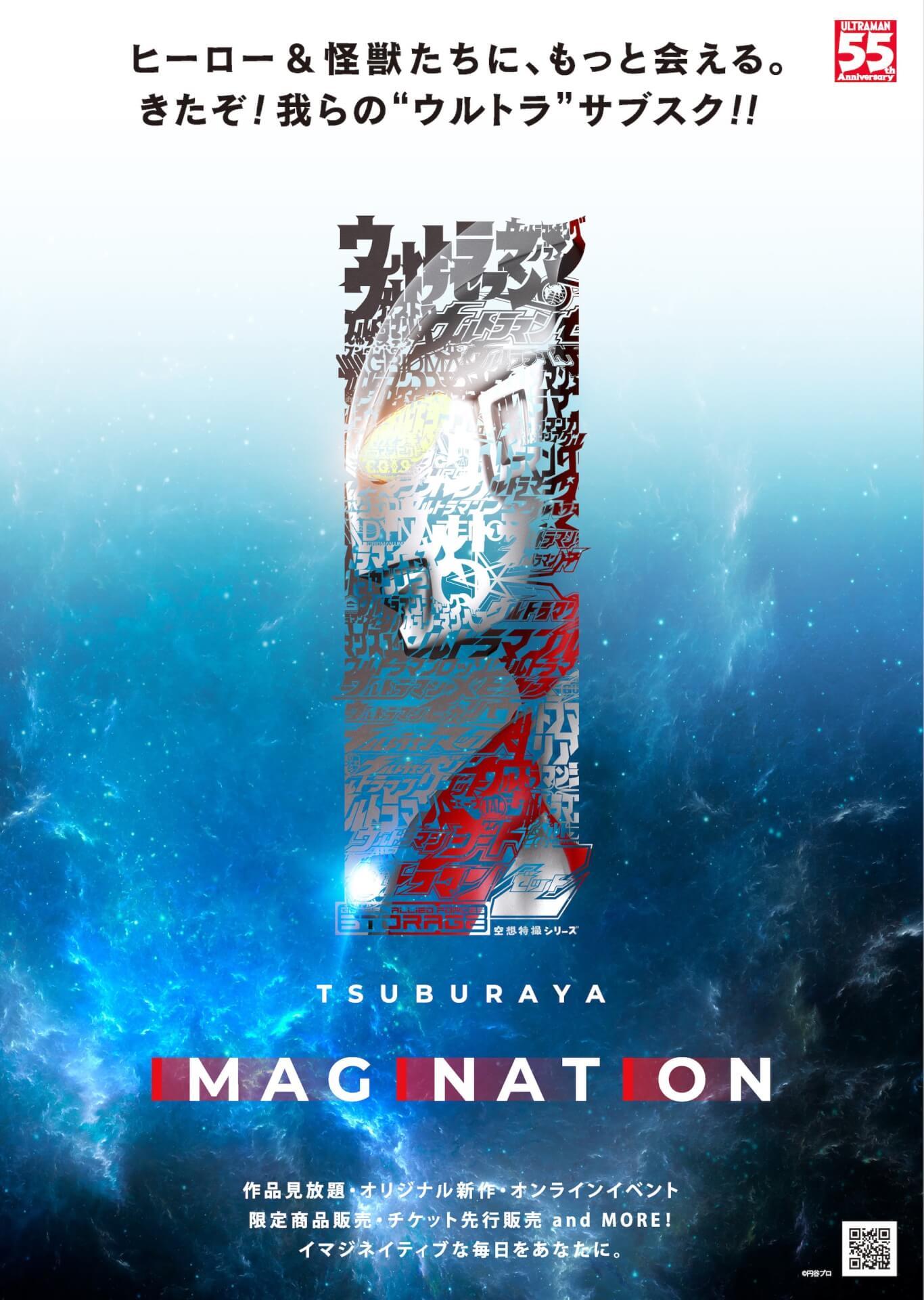 ウルトラマン、ウルトラセブン、ウルトラマンZらがサブスクに!円谷プロダクションのデジタル・プラットフォーム「TSUBURAYA IMAGINATION」が本日提供開始 film210317_ultraman_2