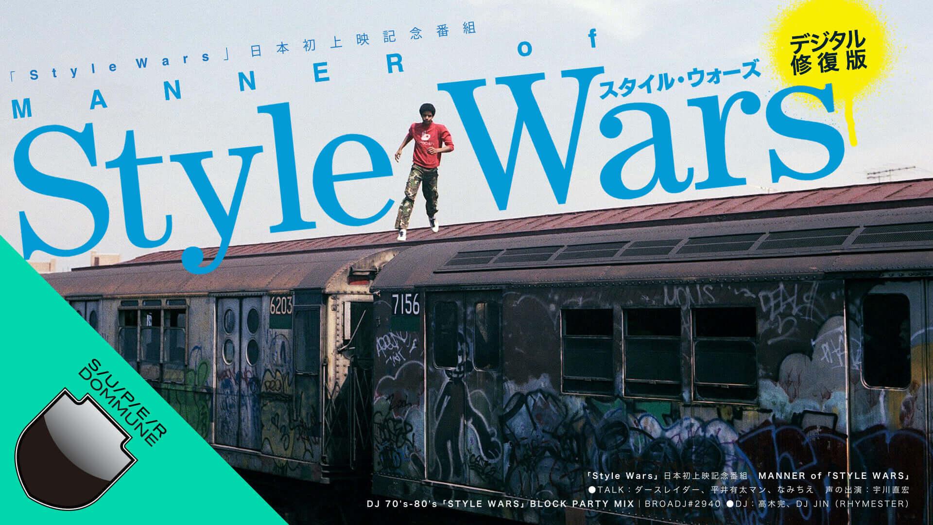 映画『Style Wars』公開記念番組がSUPER DOMMUNEにて配信決定!高木完、ダースレイダー 、DJ JINらが出演 film210318_stylewars-dommune_5-1920x1080