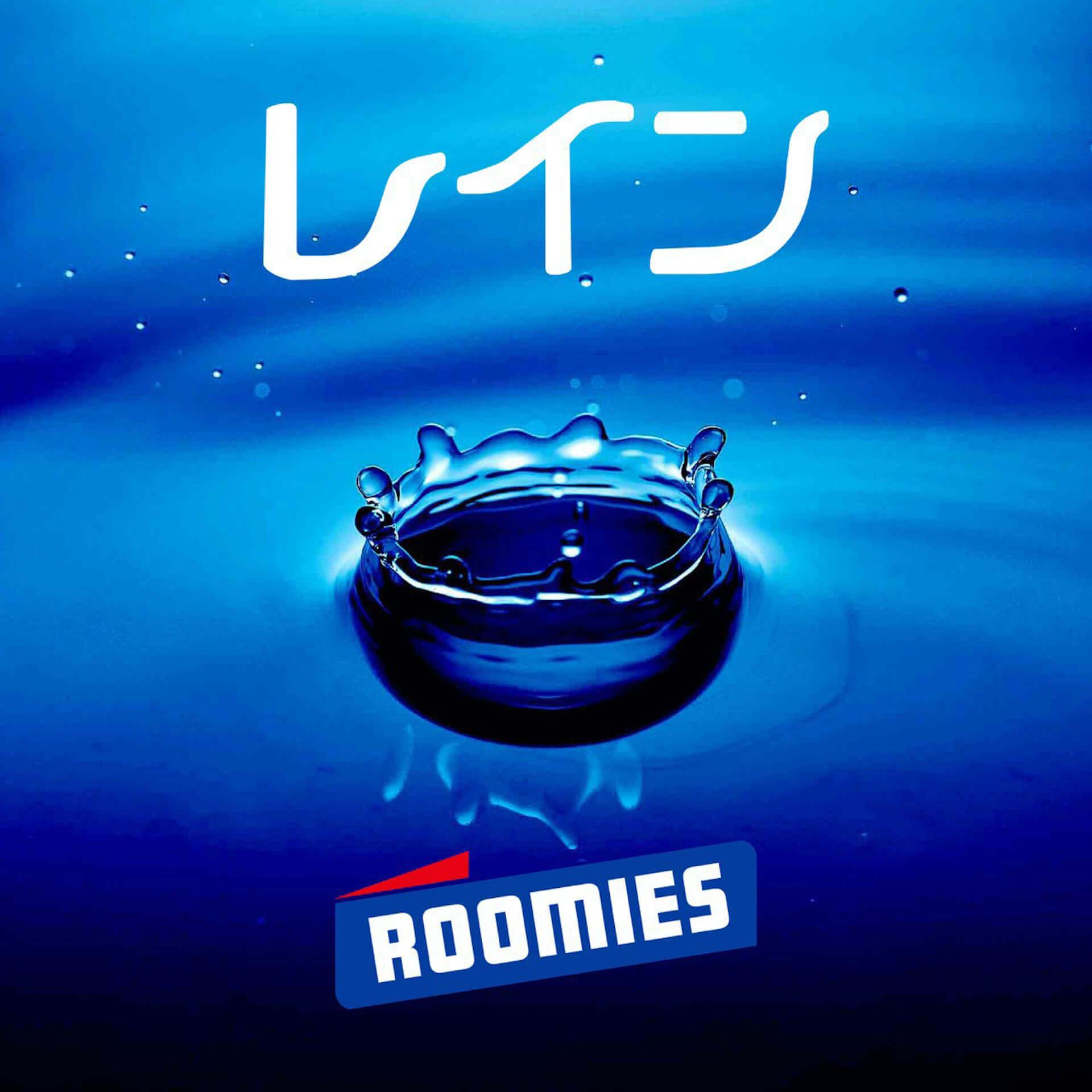 """元CICADA・及川創介率いるRoomiesが約半年ぶりの新曲""""Rain""""を発表!アンサンブルとグルーヴを追求したバンドサウンドに注目 music210318_roomies_2-1920x1920"""