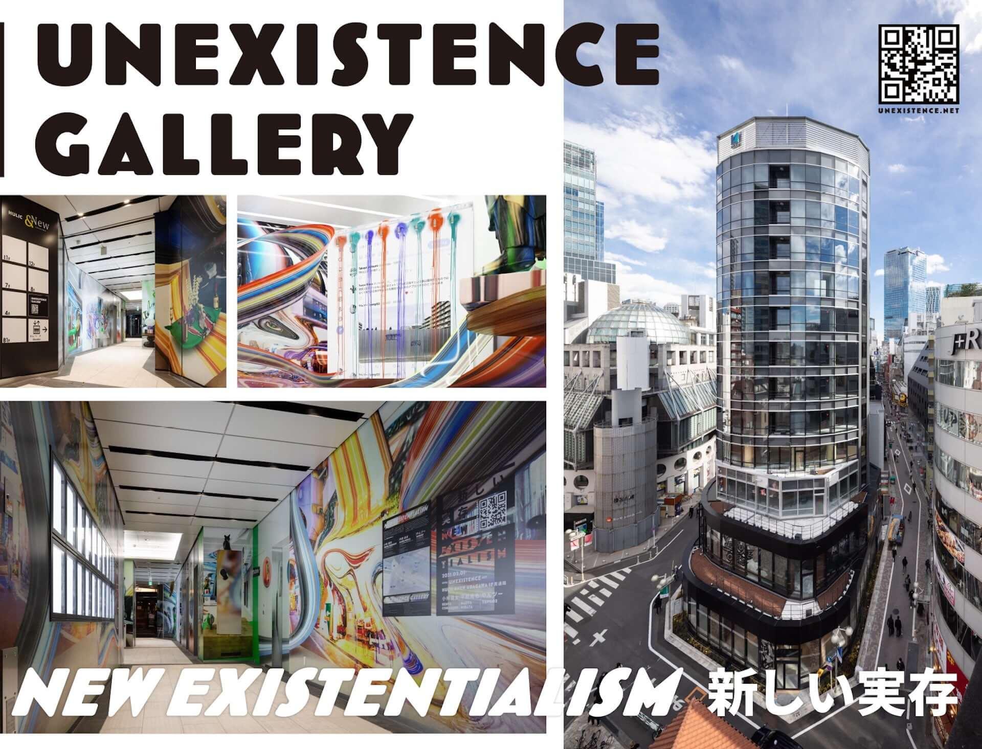 渋谷未来デザインによるアートプロジェクト<新しい実存 – New Existentialism>が始動!小林健太、平田尚也、やんツーが参加 art210319_newexistentialism_6-1920x1465