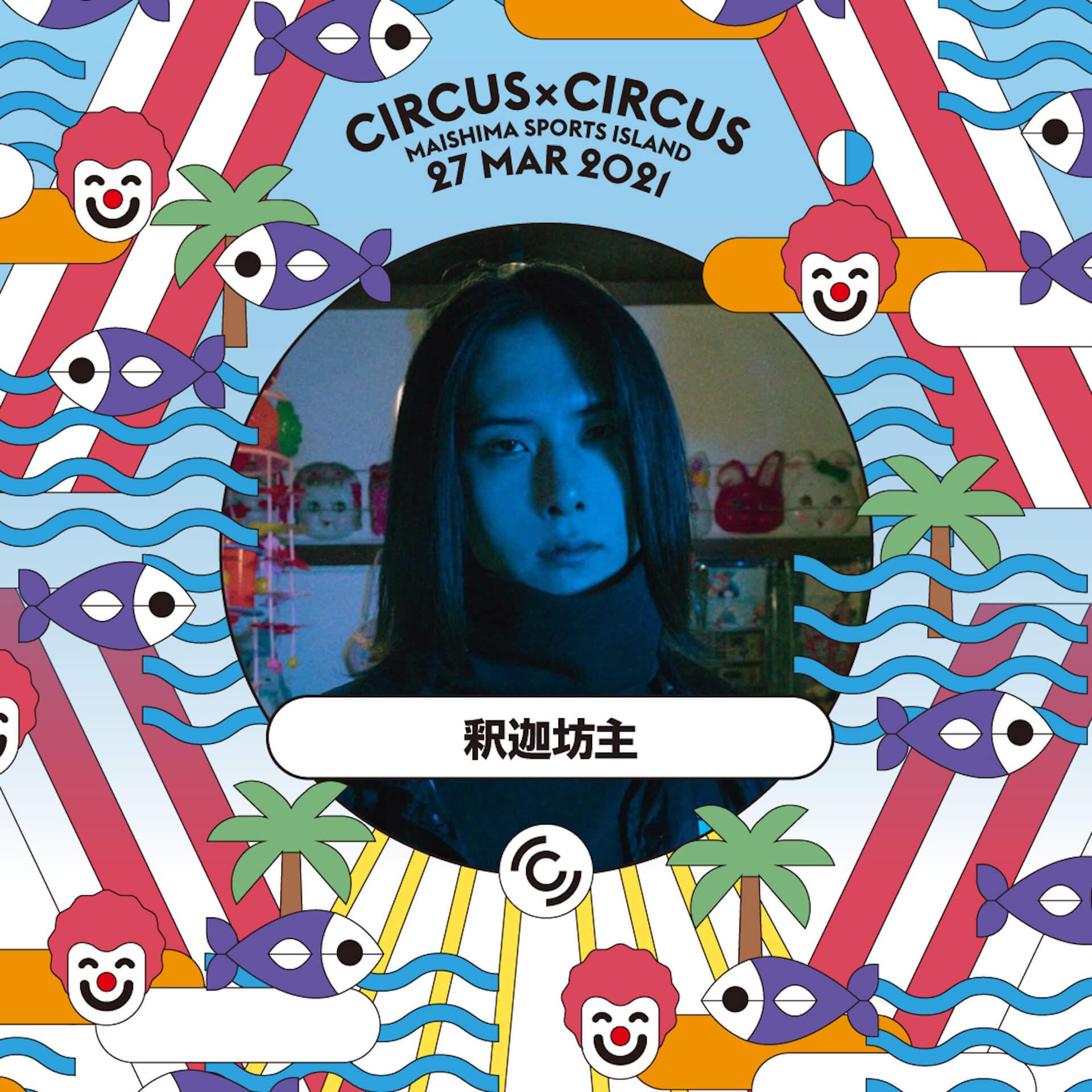 来週末開催の<CIRCUS × CIRCUS>オープニングアクトにKM!シークレットゲストも追加|YAGI&FULLHOUSEによるアフターパーティーにJNKMN、Qiezi Maboら参加 music210319_circuscircus_5