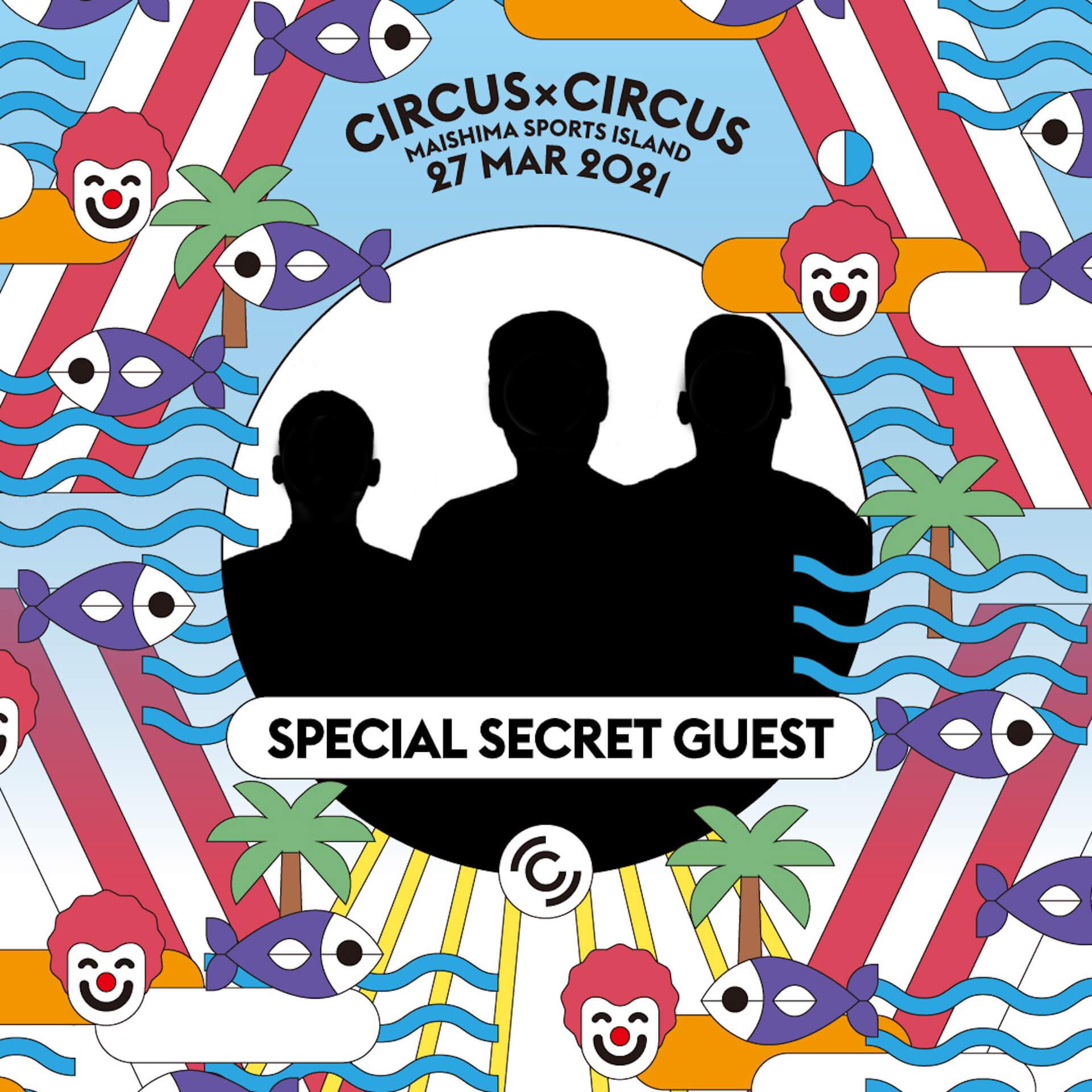来週末開催の<CIRCUS × CIRCUS>オープニングアクトにKM!シークレットゲストも追加|YAGI&FULLHOUSEによるアフターパーティーにJNKMN、Qiezi Maboら参加 music210319_circuscircus_11
