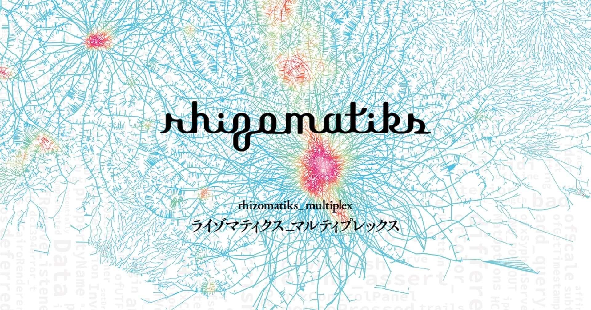 ライゾマティクス初の大規模個展<ライゾマティクス_マルティプレックス>が東京都現代美術館で明日開幕!新作インスタレーションなど多数展示 art210319_rhizomatiks_1-1920x1008