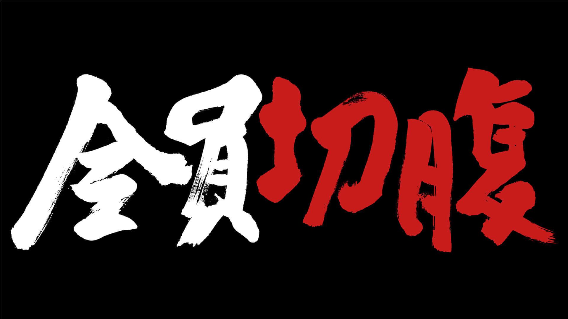 豊田利晃監督が窪塚洋介を主演に迎えた最新作『全員切腹』を製作決定!Mars89、切腹ピストルズらが音楽で参加 film210322_toshiakitoyoda_7-1920x1080