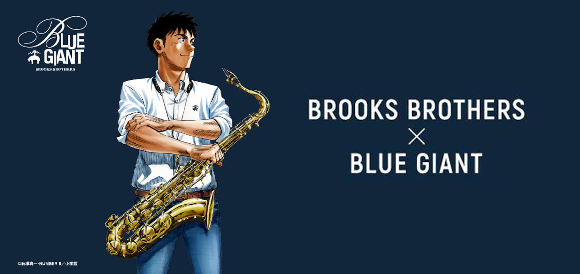 ジャズ漫画『BLUE GIANT』と「ブルックス ブラザーズ」のコラボ企画が大阪で明日開幕!シャツの刺繍サービスやマルチケースのプレゼントも art210322_brooksbrothers-bluegiant_3-1920x908