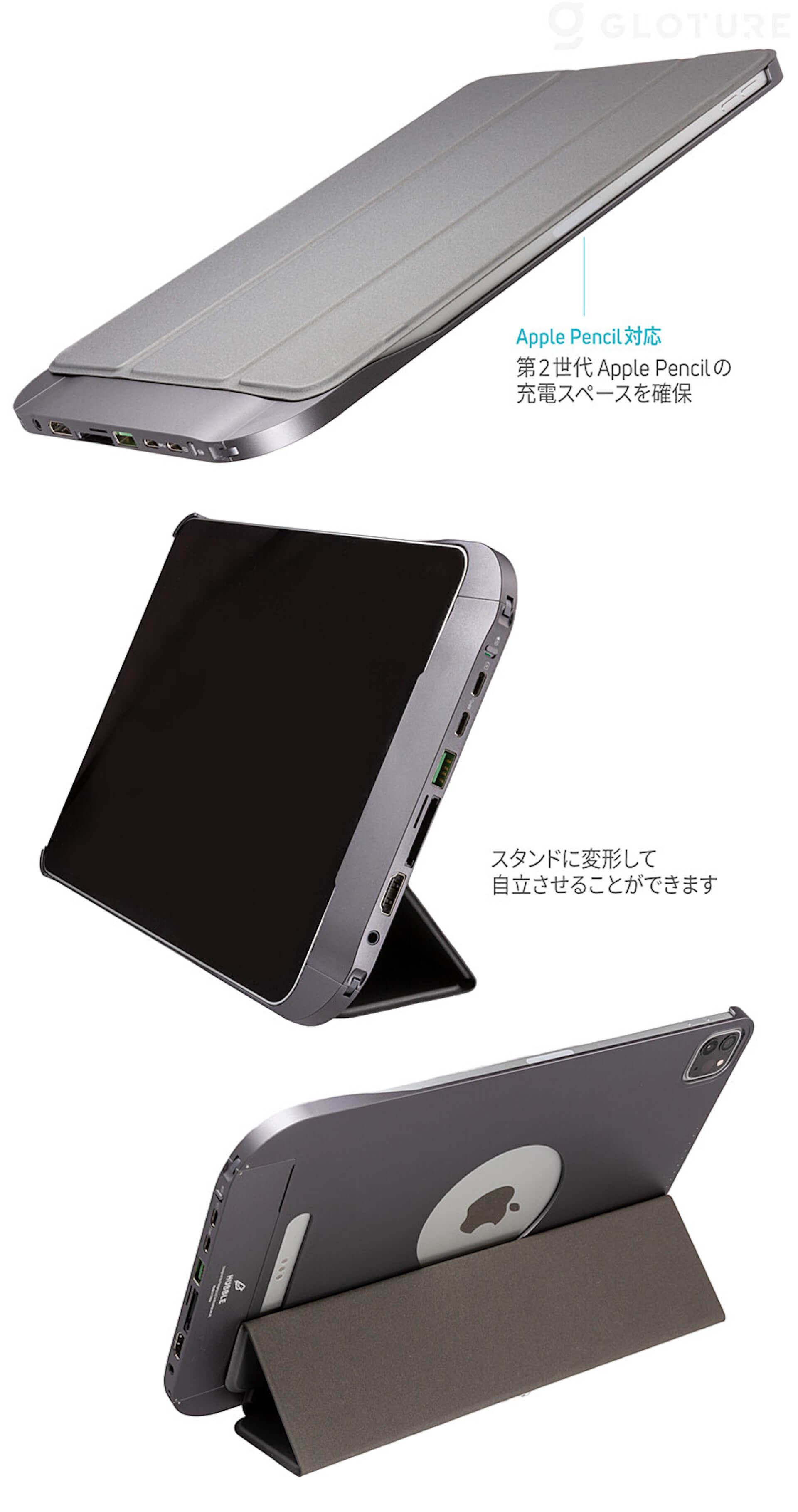 iPad Proの機能を強化できるハイエンドケース『FLEDGING HUBBLE』がGLOTURE.JPに登場!HDMIなど6つの拡張ポートを搭載 tech210323_gloture_4-1920x3636