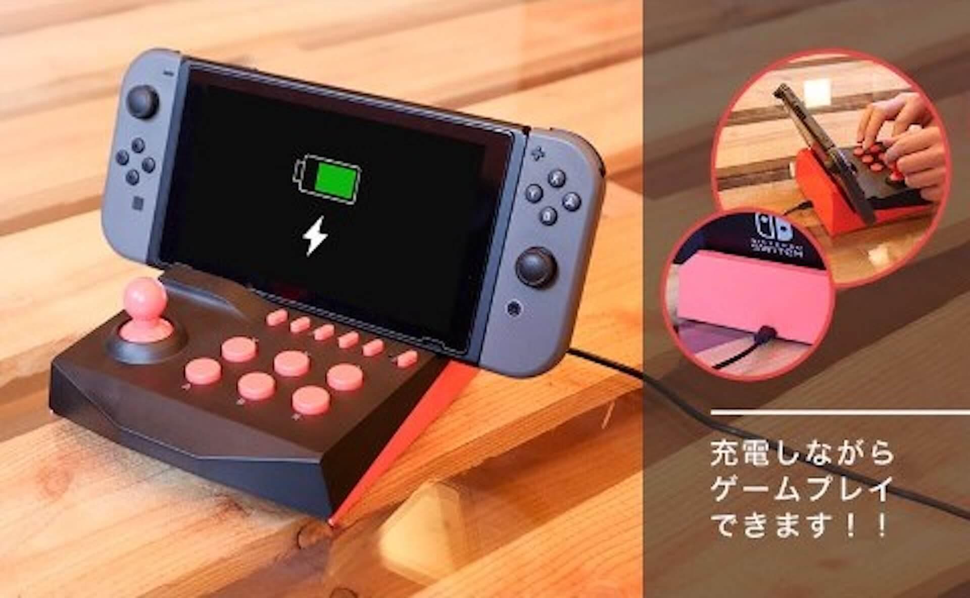 Nintendo Switchのゲームをアーケードゲーム風にプレイできる!ヴィレヴァンオンラインに充電できる「アーケードコントローラー」が登場 tech210323_nintendoswitch_controller_3