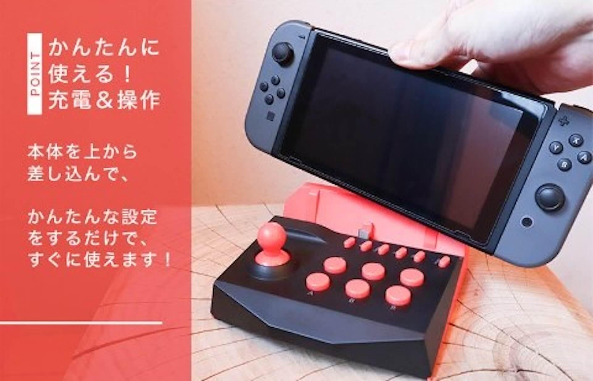 Nintendo Switchのゲームをアーケードゲーム風にプレイできる!ヴィレヴァンオンラインに充電できる「アーケードコントローラー」が登場 tech210323_nintendoswitch_controller_4
