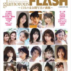 グラビア傑作選 glamorousFLASH