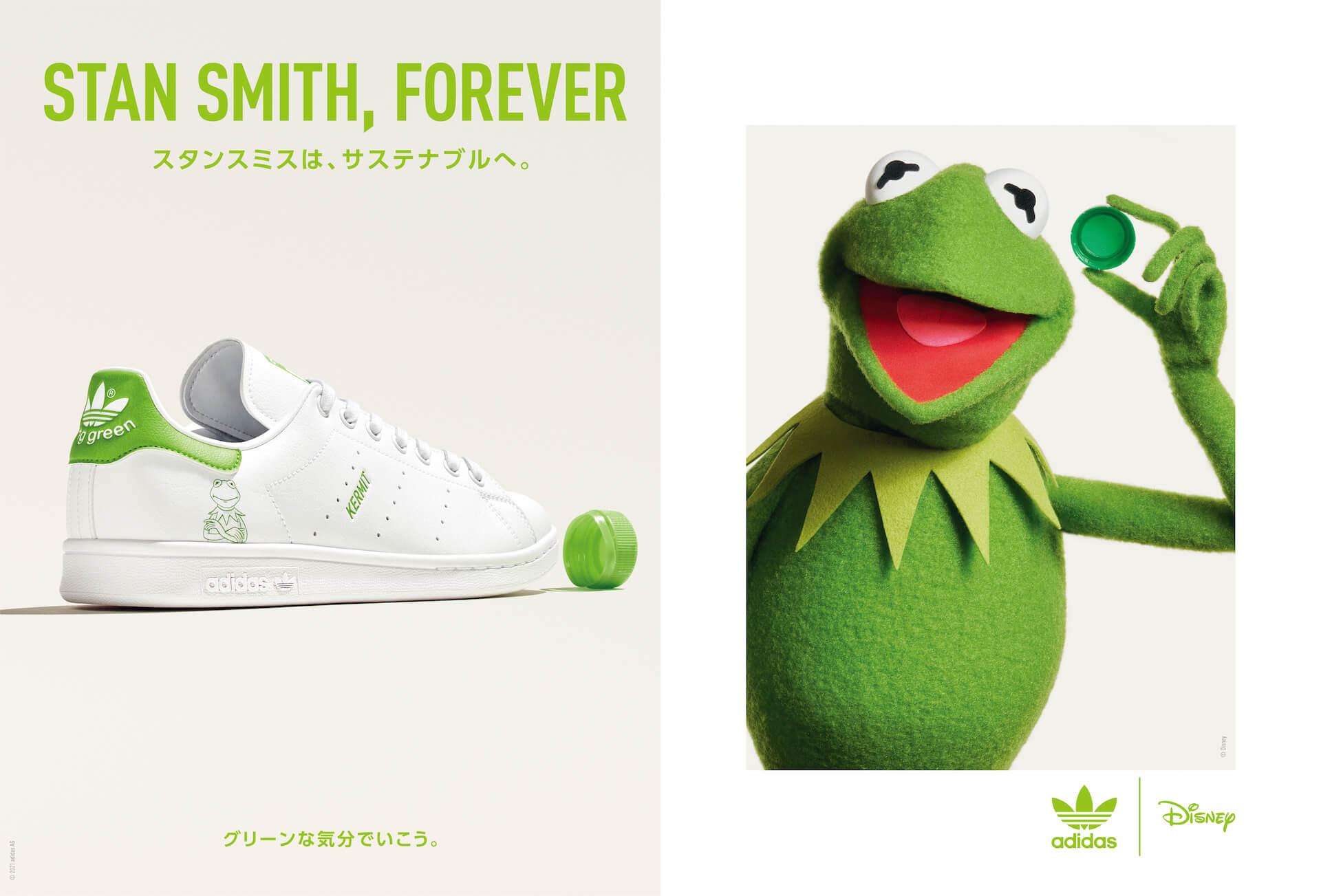 adidas「スタンスミス」のサステナブルコレクションに『モンスターズ・インク』マイク・ワゾウスキやマーベル・ハルクを配したモデルが登場! life210323_adidas_stansmith_main