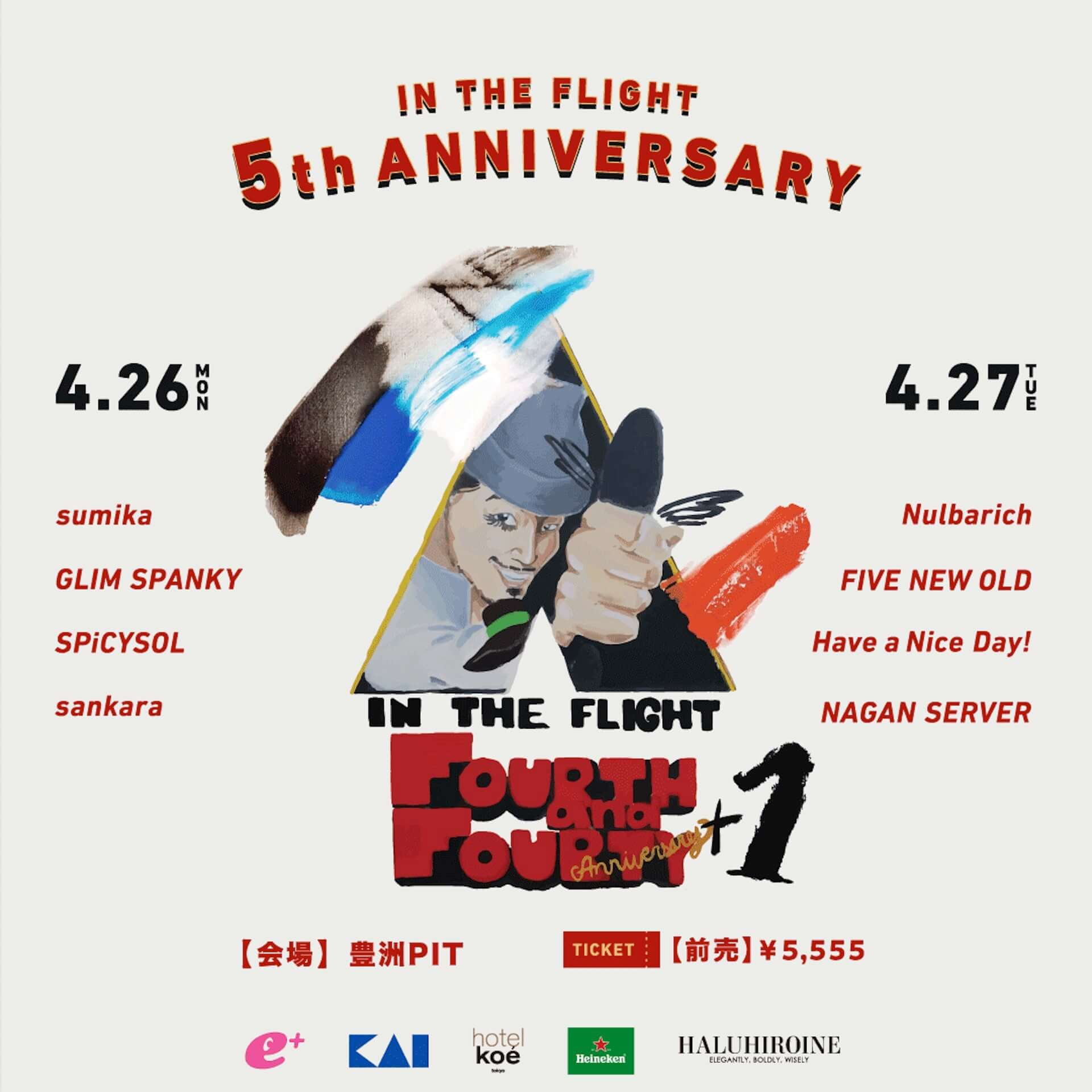 IN THE FLIGHTの5周年記念イベントにsumikaが出演決定!プレイベントには空音、ASOBOiSM、RUNG HYANGらが登場 music210324_intheflight5th_5-1920x1920