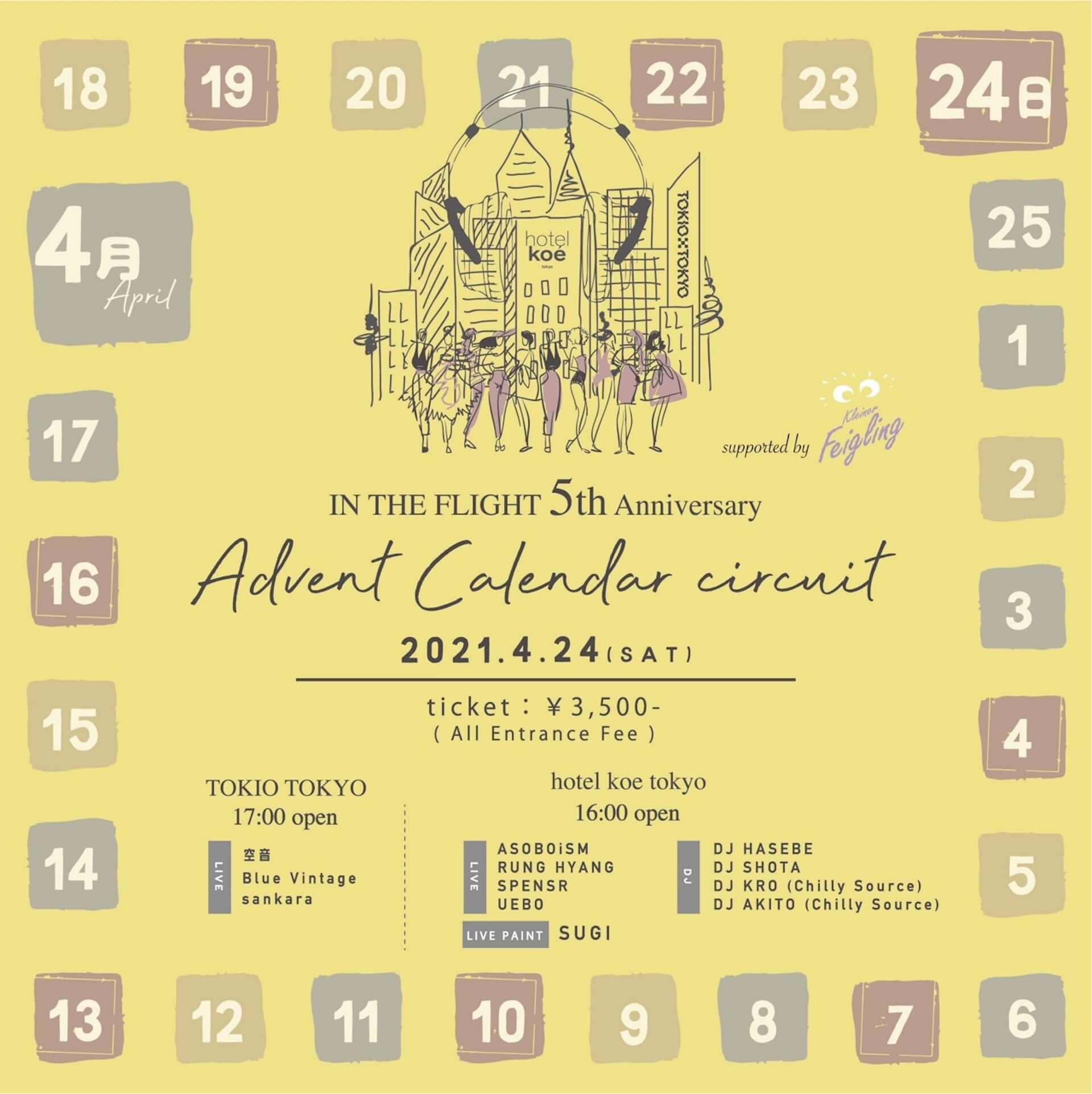 IN THE FLIGHTの5周年記念イベントにsumikaが出演決定!プレイベントには空音、ASOBOiSM、RUNG HYANGらが登場 music210324_intheflight5th_6-1920x1922