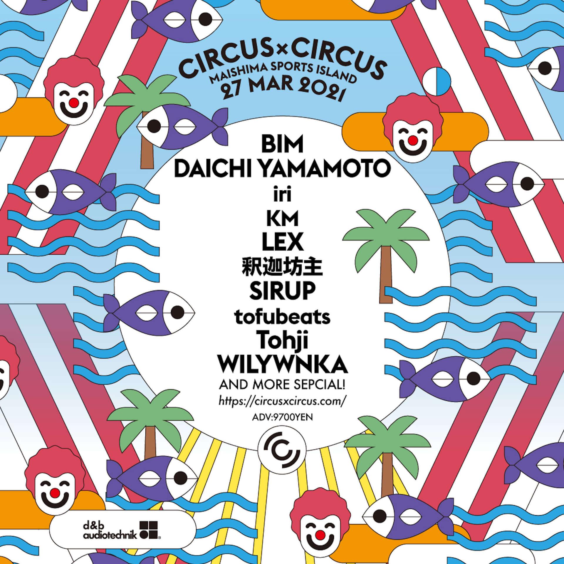iri、tofubeats、Tohji、SIRUP、釈迦坊主らが出演する野外フェス<CIRCUS × CIRCUS>のタイムテーブルが発表! music210325_circusxcircus_2-1920x1920