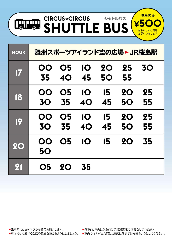 iri、tofubeats、Tohji、SIRUP、釈迦坊主らが出演する野外フェス<CIRCUS × CIRCUS>のタイムテーブルが発表! music210325_circusxcircus5-1920x2716