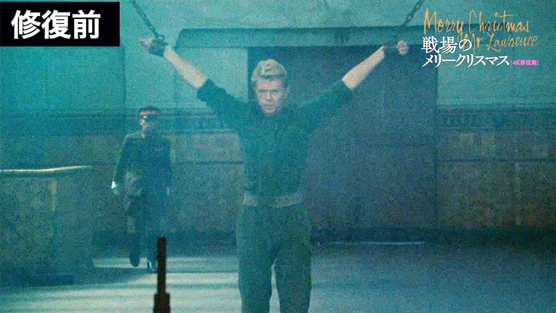 大島渚監督作『戦場のメリークリスマス』と『愛のコリーダ』の名シーンが艶やかに蘇る!デジタル修復版の比較映像が解禁 film210326_oshima-nagisa_1-1920x1080