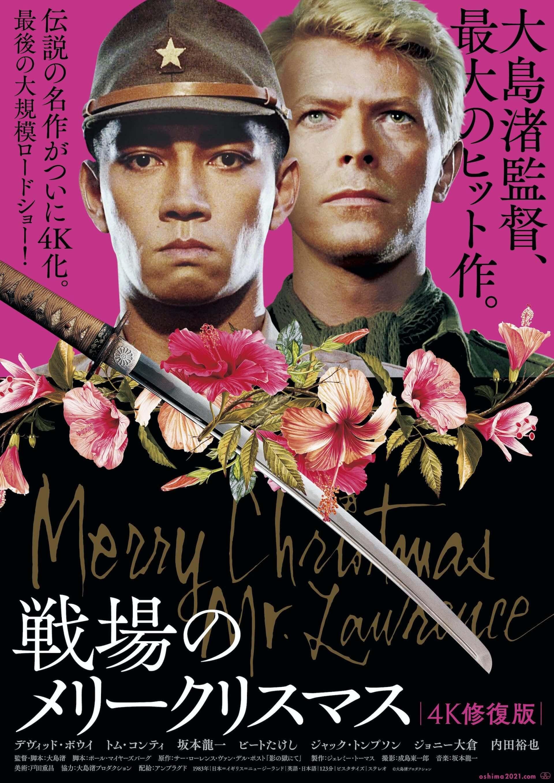 大島渚監督作『戦場のメリークリスマス』と『愛のコリーダ』の名シーンが艶やかに蘇る!デジタル修復版の比較映像が解禁 film210326_oshima-nagisa_4-1920x2716