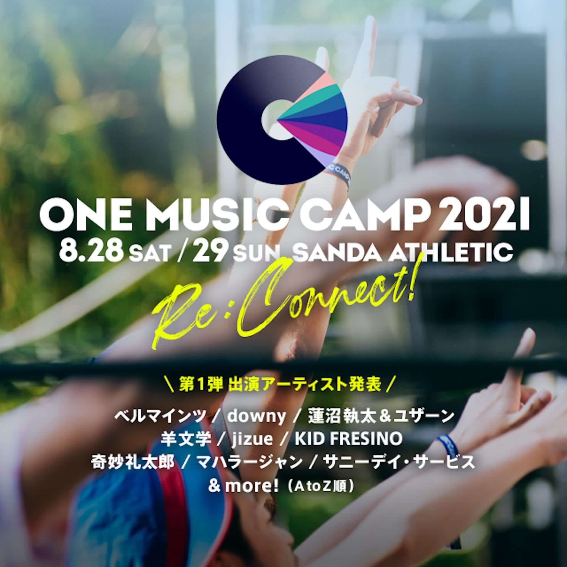 <ONE MUSIC CAMP 2021>にサニーデイ・サービス、羊文学、downy、KID FRESINOら9組が出演決定!チケットも販売開始 music210326_onemusiccamp_1-1920x1920