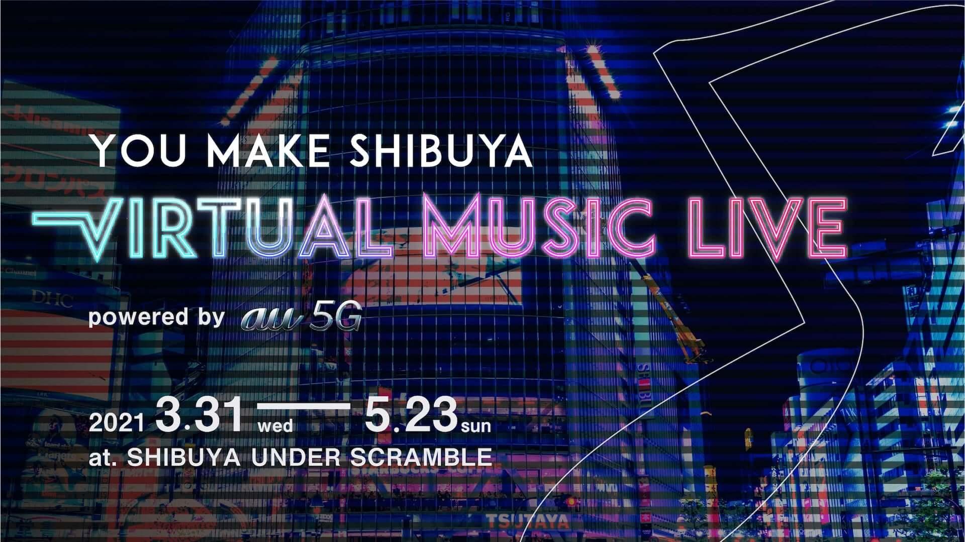 バーチャル渋谷にライブハウスが誕生!ザ・チャレンジ、Wez Atlas、sooogood!ら100組が出演するライブイベントが開催決定 music210326_virtualshibuya_1-1920x1079