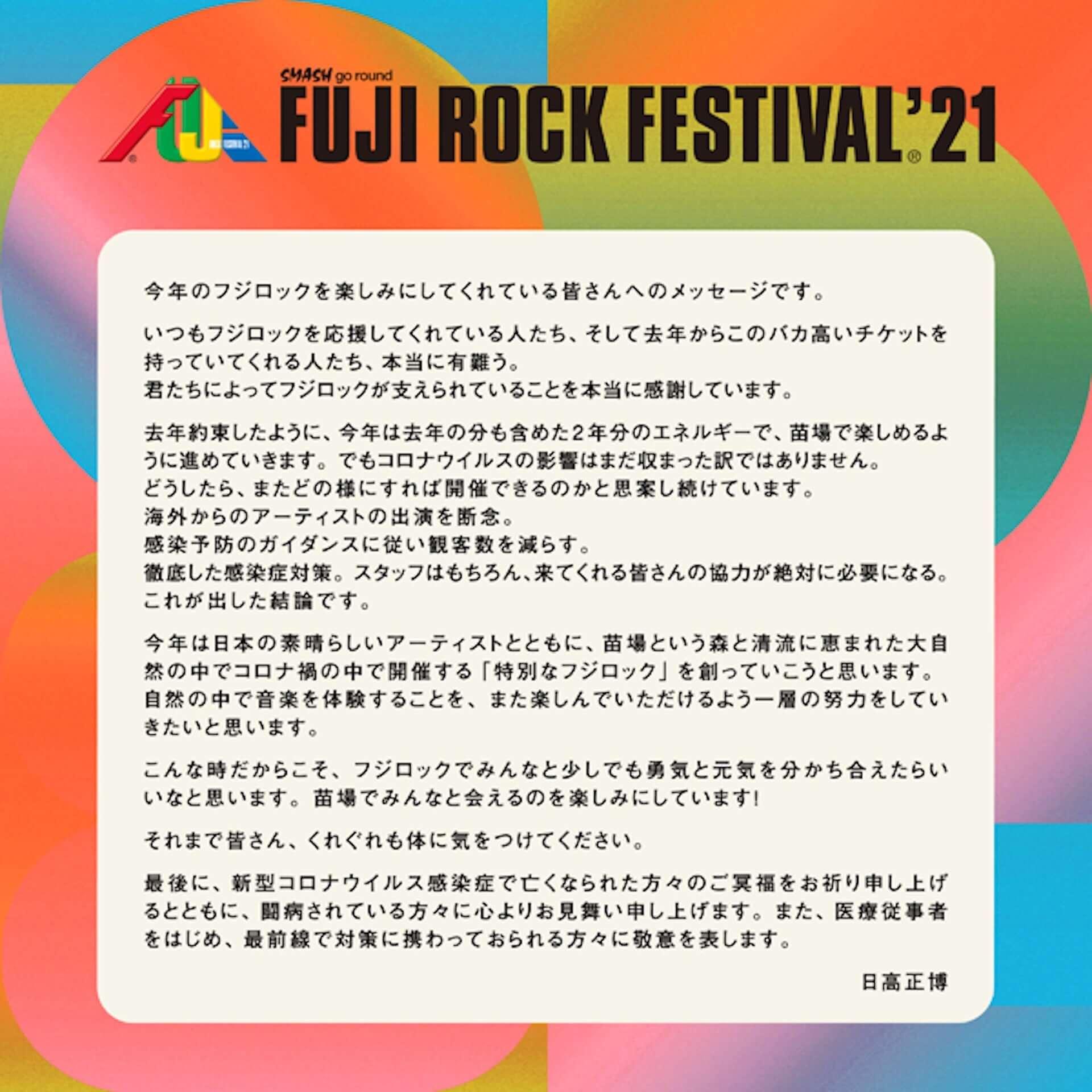 """今年の<FUJI ROCK FESTIVAL>開催に向けたステートメントが発表!「約束の地""""苗場""""で再び」 music210326_fujirockfestival_6-1920x1920"""