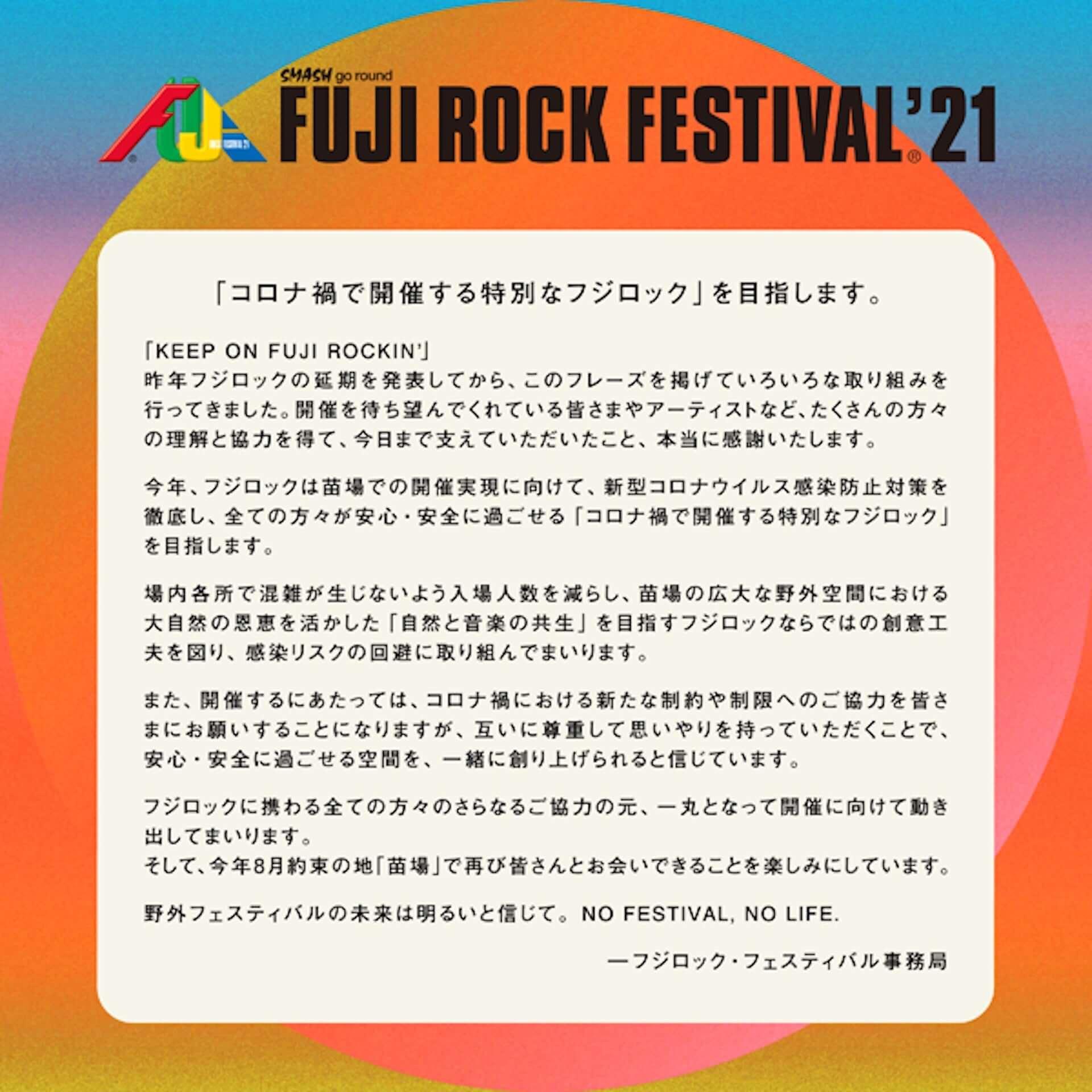 """今年の<FUJI ROCK FESTIVAL>開催に向けたステートメントが発表!「約束の地""""苗場""""で再び」 music210326_fujirockfestival_7-1920x1920"""