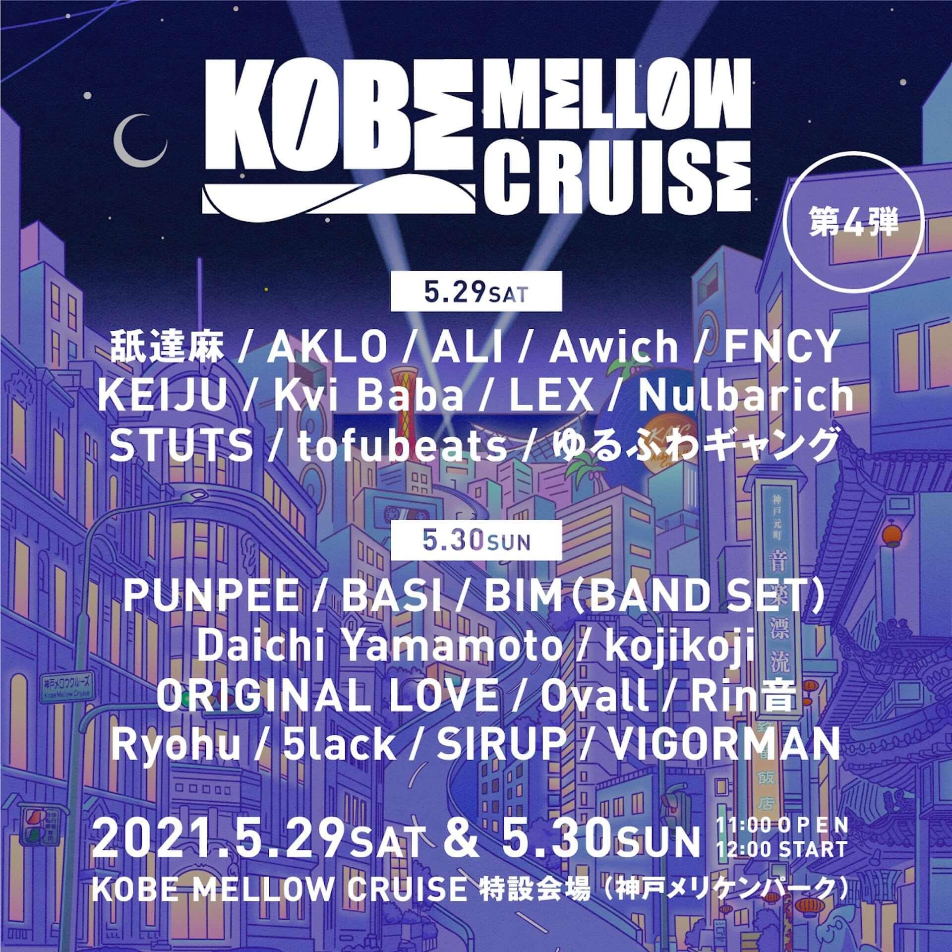 新フェス<KOBE MELLOW CRUISE>にNulbarich、BIM、5lack、VIGORMANが出演決定!計24組がラインナップ music210329_kmc_1-1920x1920