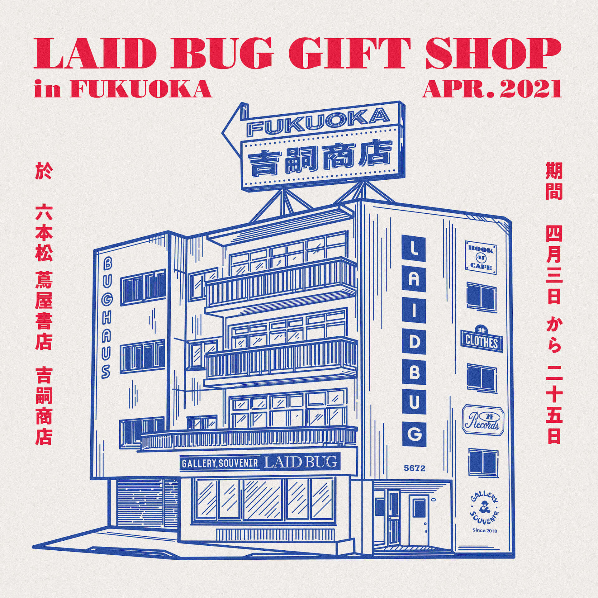 LAID BUGによる期間限定ポップアップショップが福岡の六本松 蔦屋書店「吉嗣商店」にて開催決定! art210330_laidbug_1-1920x1920