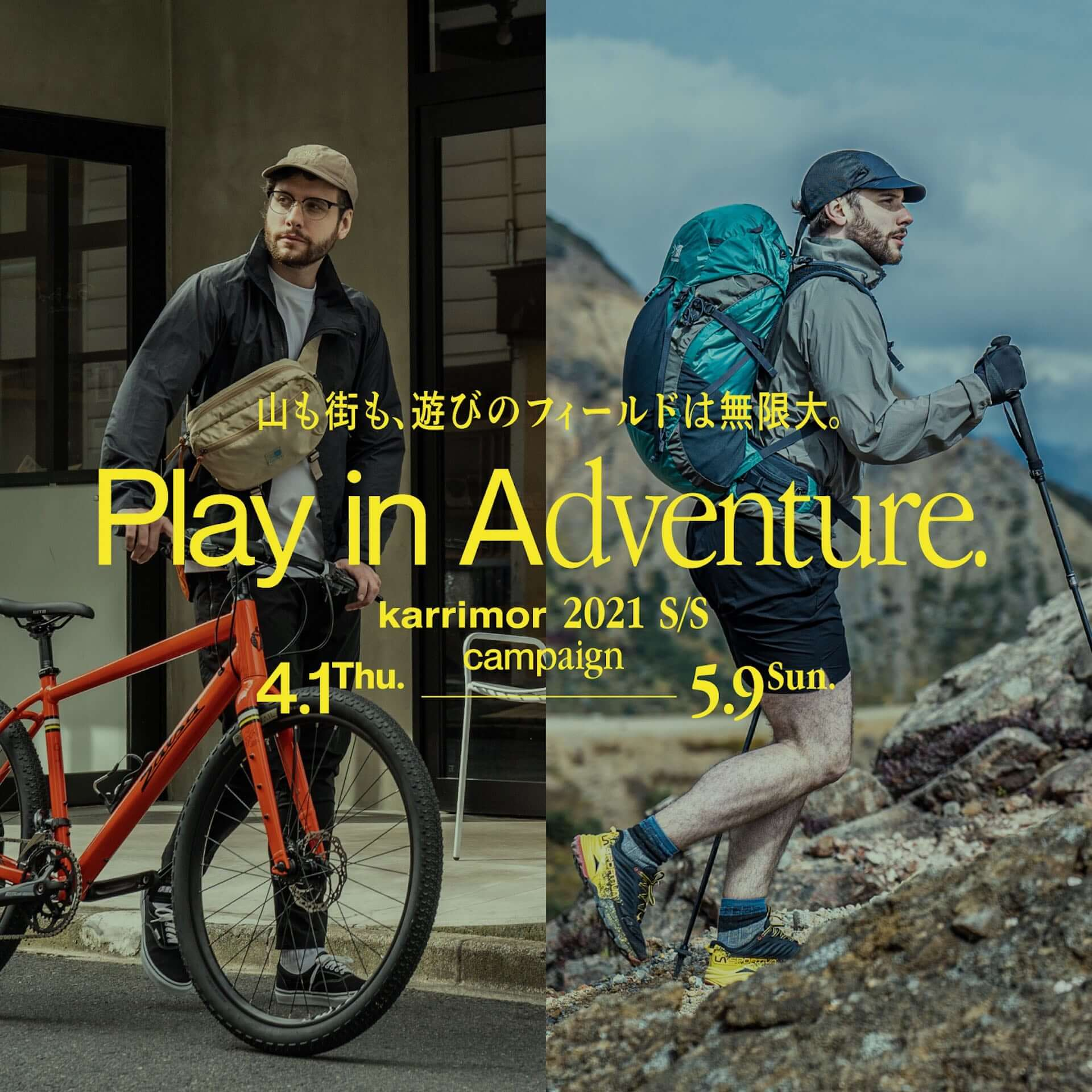karrimorオリジナルのマルチカード型ツールをゲットしよう!2021年春夏シーズナルキャンペーン「Play in Adventure」が開催決定 lf210330_karrimor_12-1920x1920