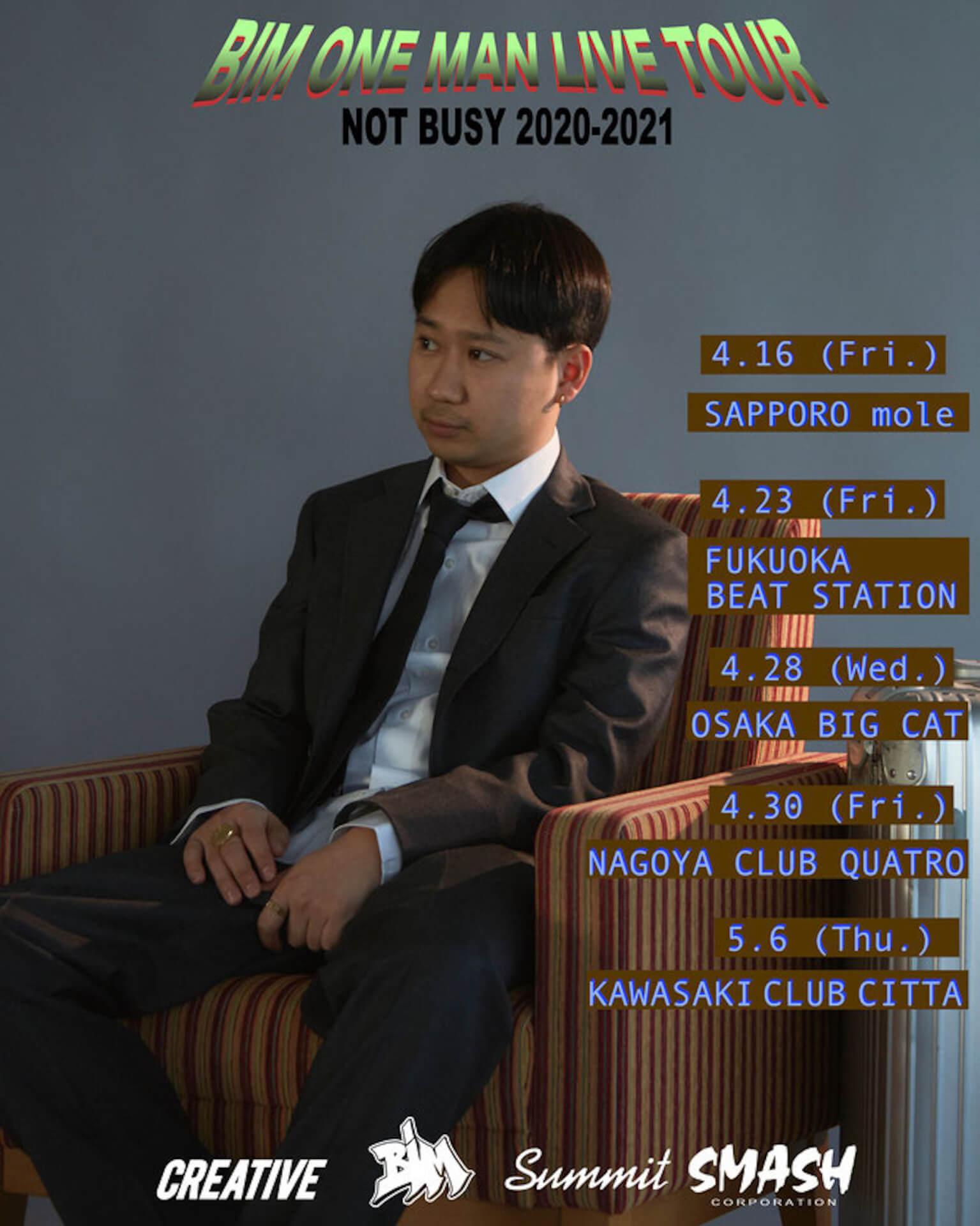 """BIMの新曲""""吐露ノート""""が配信決定!Banri Kobayashiが手がけたMVもプレミア公開 music210330_bim_mv_2"""