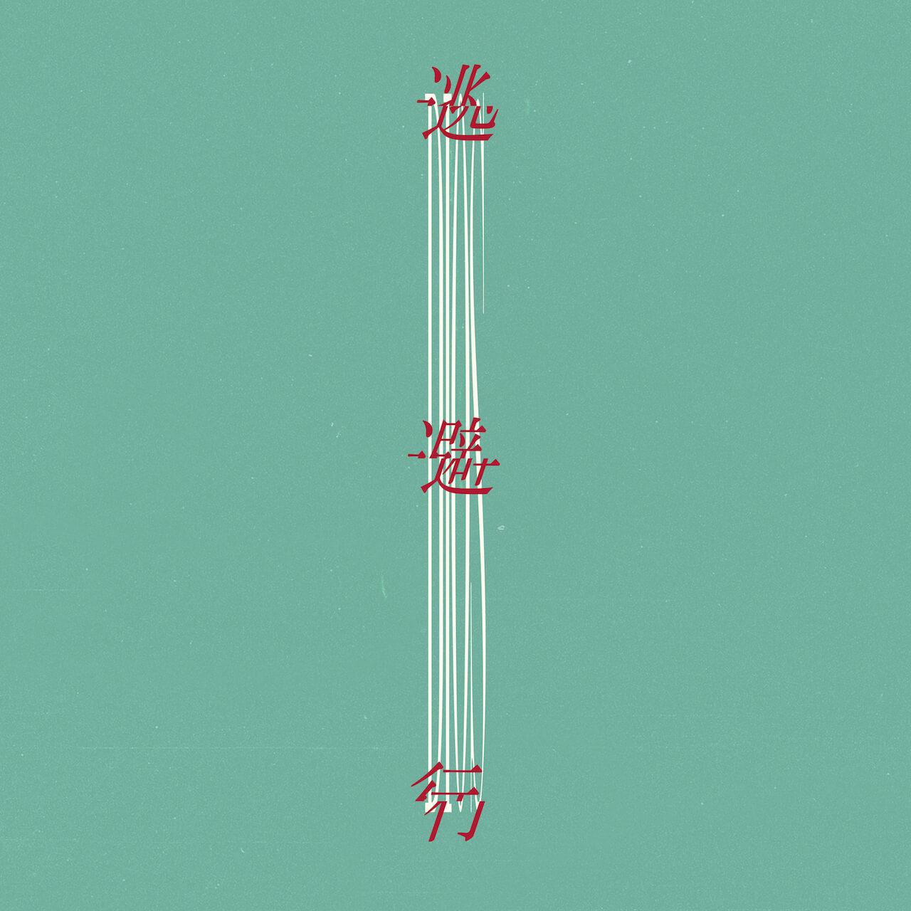 たなか(前職・ぼくのりりっくのぼうよみ)、Ichika Nito、ササノマリイによる新バンドDiosが結成。1stシングル「逃避行」が配信スタート music210331-dios-3