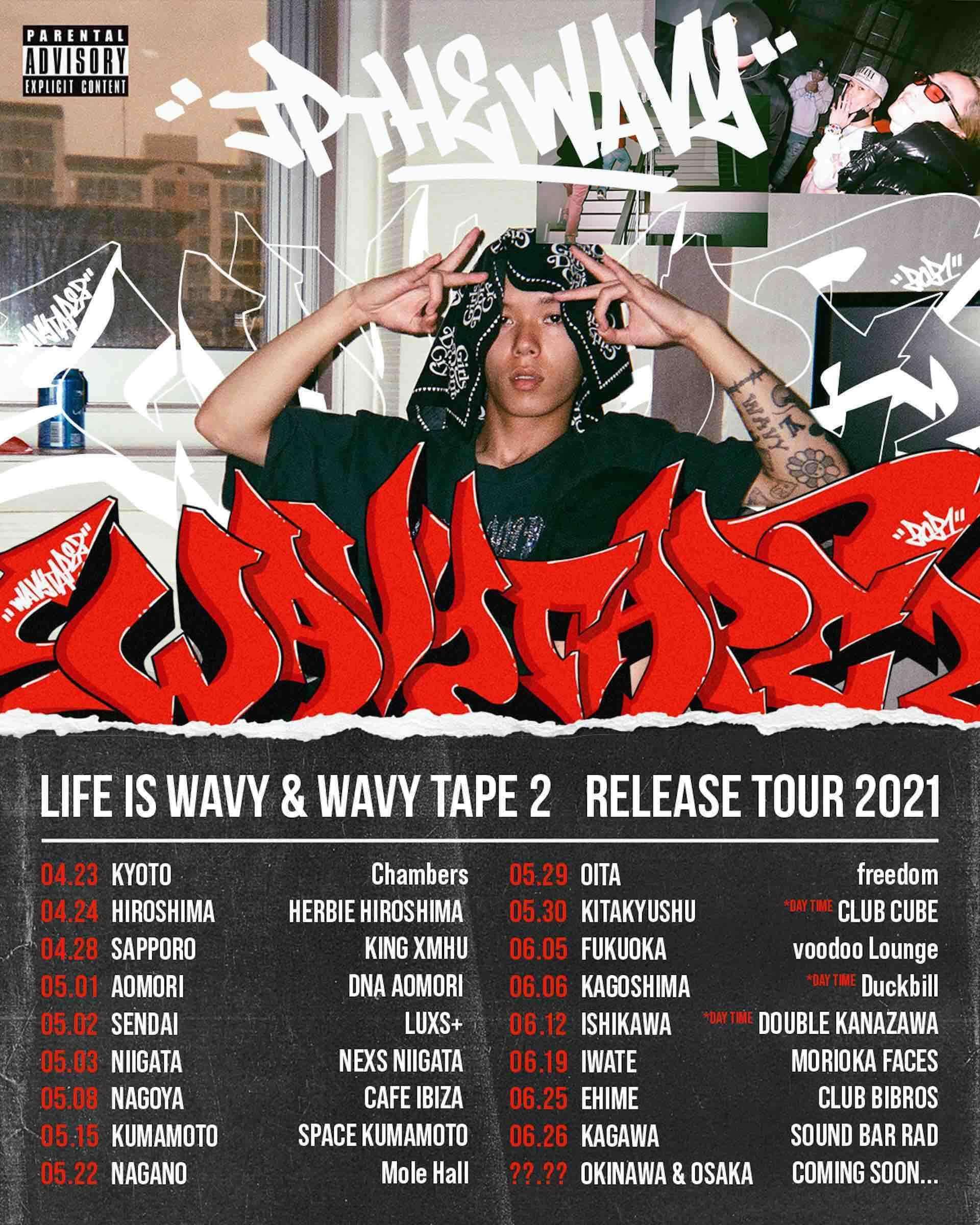 JP THE WAVYがLEX、vividboooyらを迎えた最新EP『WAVY TAPE 2』をリリース!クラブツアーも開催決定 music210331_jpthewavy_3-1920x2400