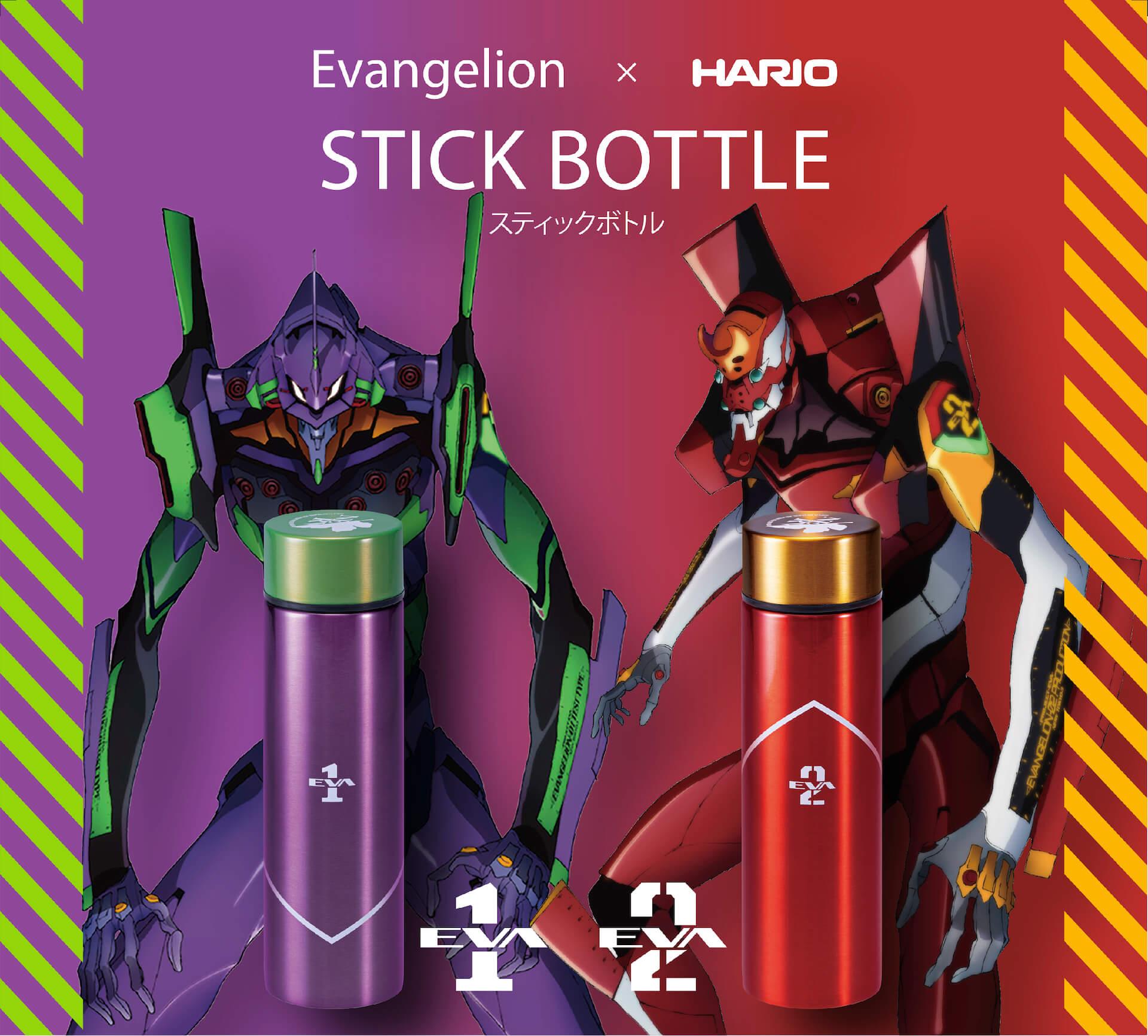 エヴァがポケットサイズのスティックボトルに!コーヒー器具メーカーのHARIOから『シン・エヴァゲリオン劇場版』公開記念アイテムが登場 tech210402_eva_hario_1