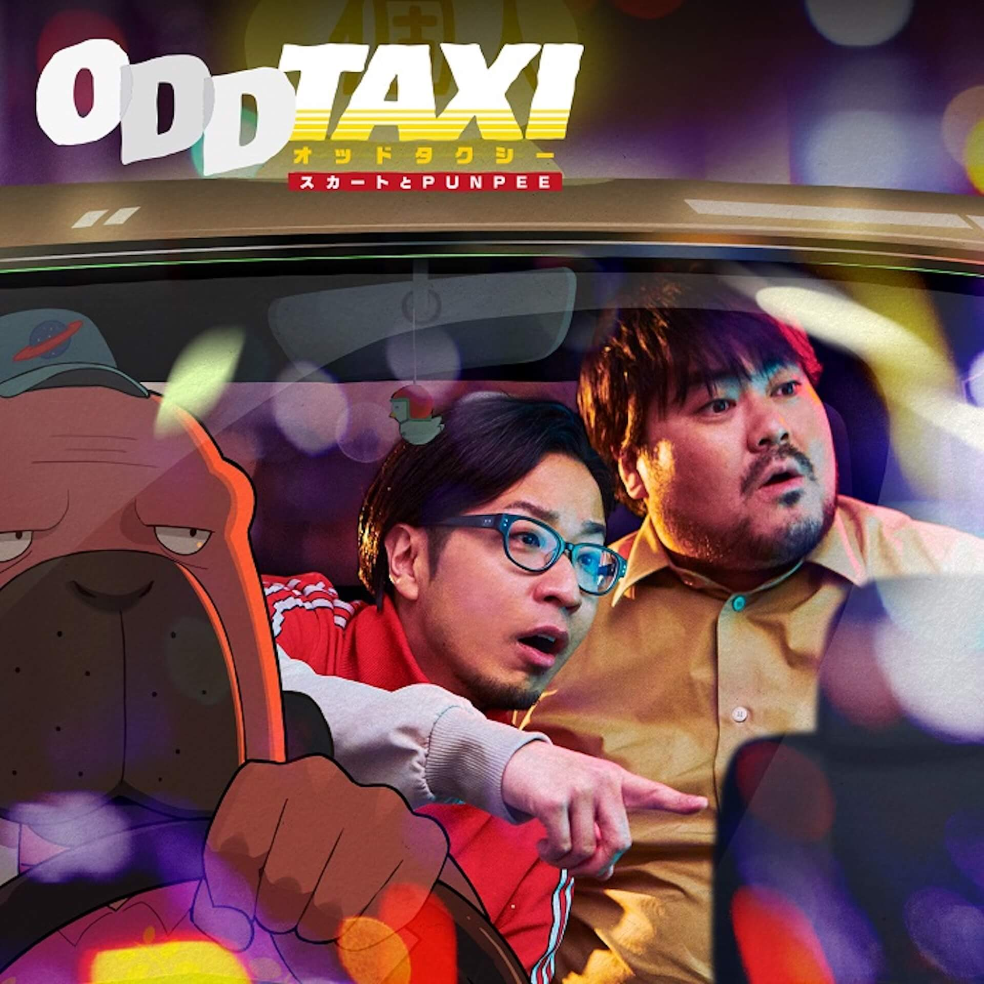 """スカートとPUNPEEによるTVアニメ『オッドタクシー』主題歌""""ODDTAXI""""が本日放送『アフター6ジャンクション』で初オンエア決定! music210405_oddtaxi_1"""