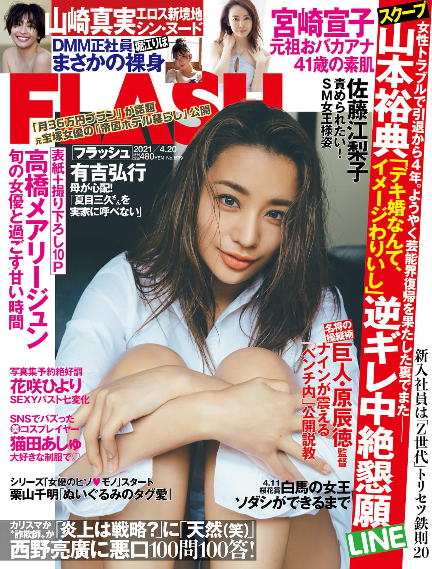 高橋メアリージュンが妖艶な生足で魅せる!『FLASH』の表紙&巻頭グラビアに登場 art210406_flash_1