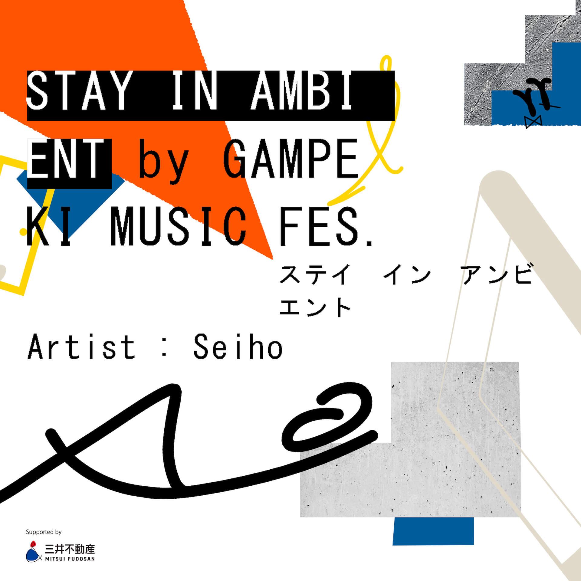 岩壁音楽祭による宿泊型アンビエントライブイベント<STAY IN AMBIENT>が開催!Seihoによる限定ライブも music210406_stayinambient_1