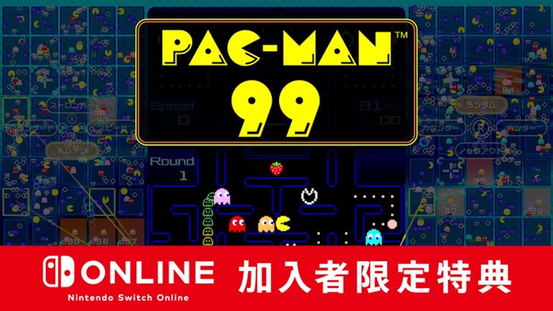 99人でパックマンバトルロイヤル!?『PAC-MAN 99』がNintendo Switch Onlineで明日無料配信 tech210407_pacman99_main