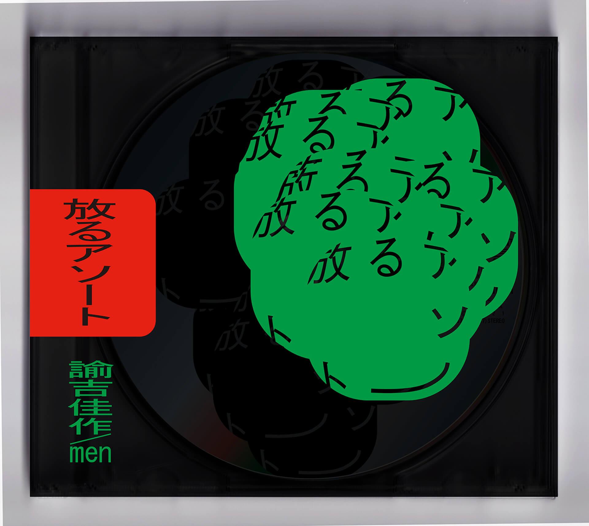 諭吉佳作/menのデビュー2作品が同時発表!全曲書き下ろしの『からだポータブル』&コラボ曲のみの『放るアソート』がリリース決定 music210407_yukichi_2