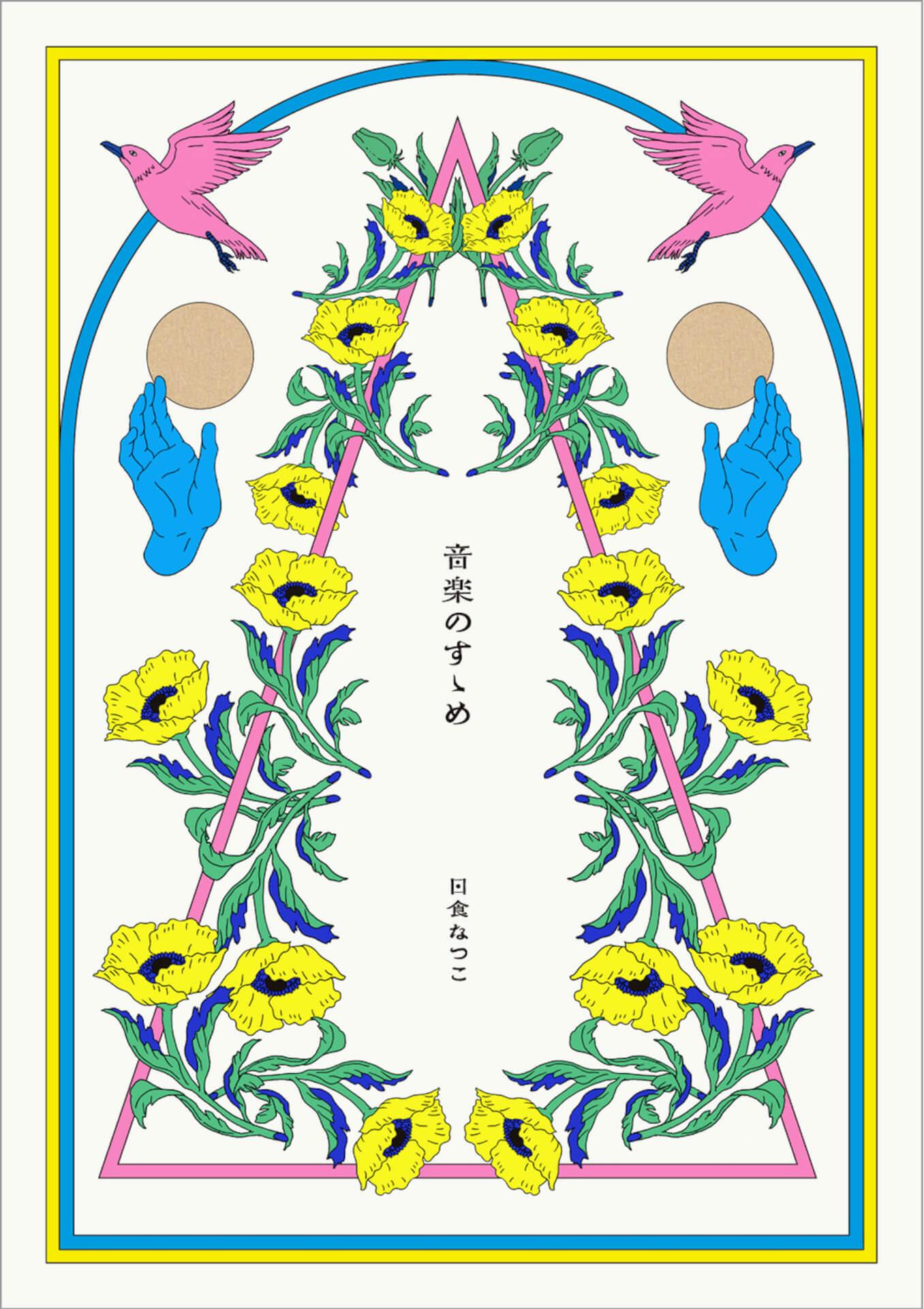 「流されず、変わり続ける」日食なつこが掲げる旗|音楽のすゝめ interview210310_nisshoku-natsuko-011