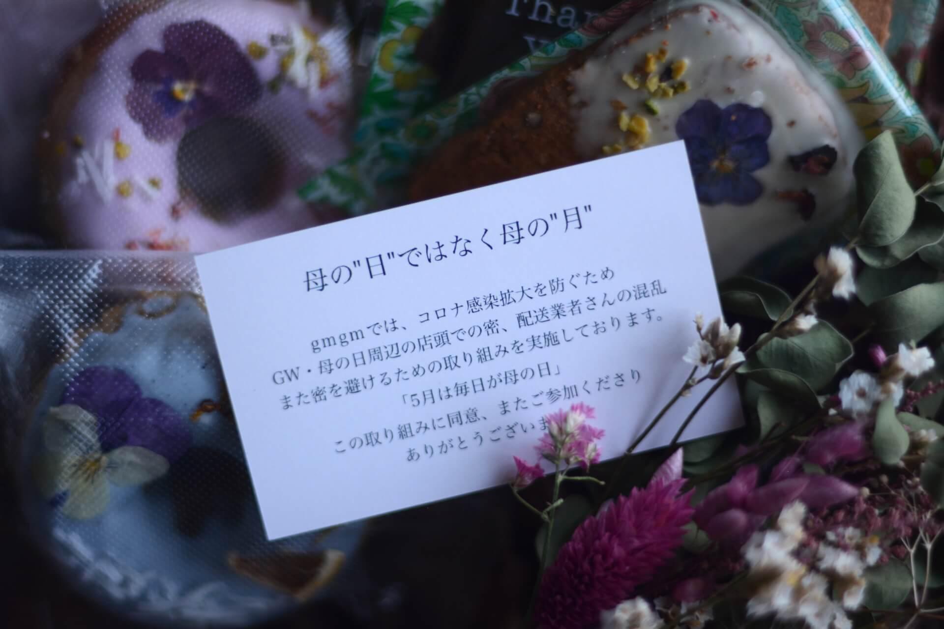 お花のクッキーが人気のgmgmで、ブーケ&お花のドーナツ付『母の日ギフトBOX』が予約受付開始! goulmet210408_gmgm_6