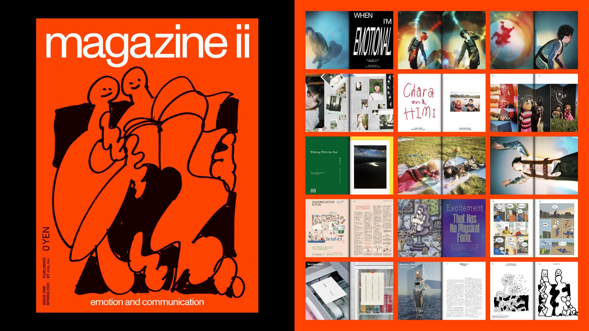 コミュニケーションとエモーションがテーマの雑誌「magazine ii」が創刊|野田洋次郎×奥山由之対談&CHARAとHIMIの親子フォトセッションなど掲載 art210408_magazine2_2