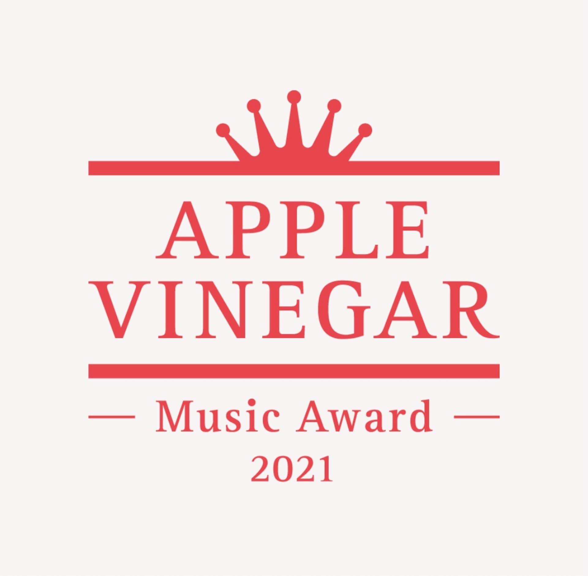今年のAPPLE VINEGAR -Music Award-大賞はBIM『Boston Bag』&ラブリーサマーちゃん『THE THIRD SUMMER OF LOVE』!特別賞も決定 music210409_applevinegaraward_4