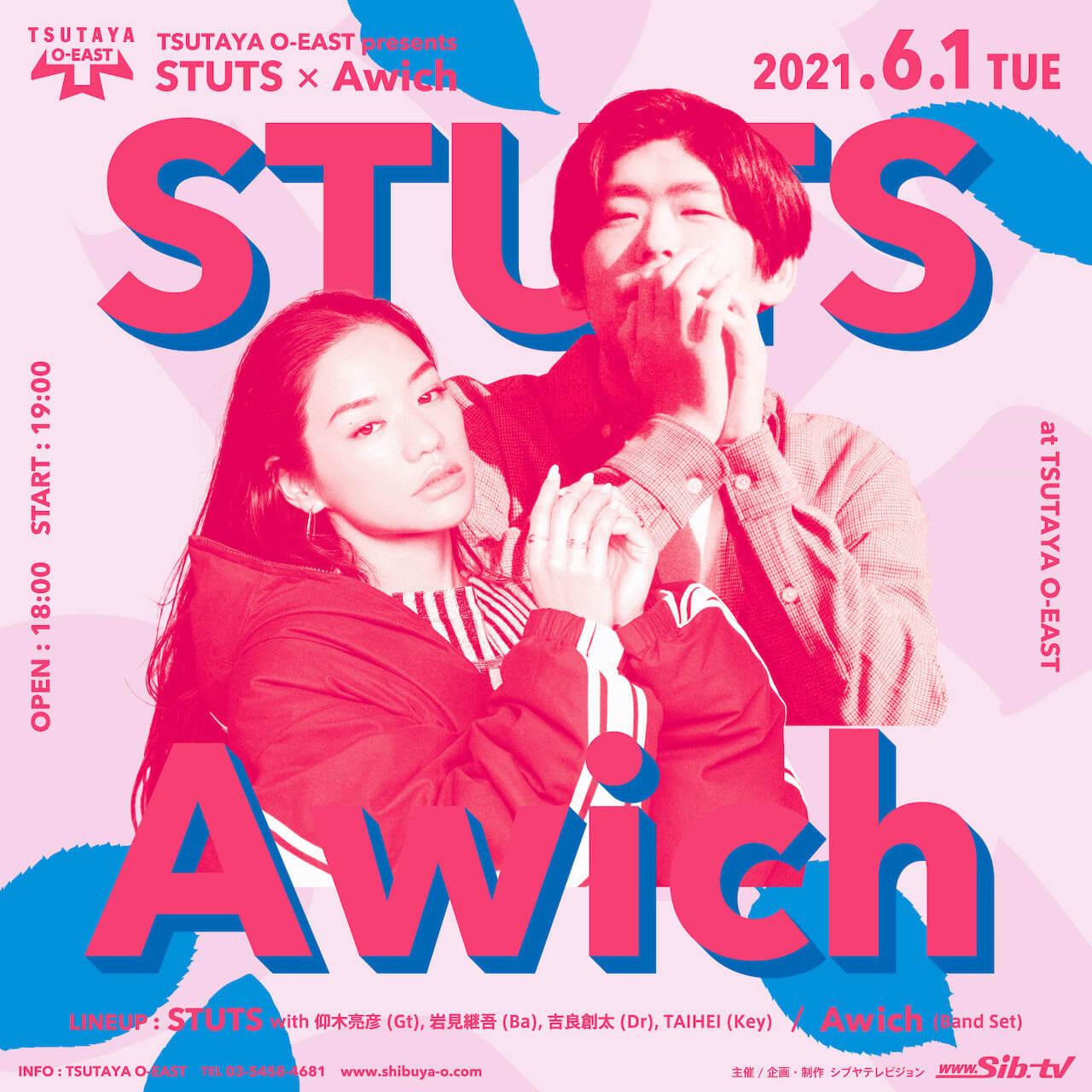 STUTSとAwich、バンドセットのスペシャルな対バン振替公演が6月1日に開催 music210409-stuts-awich