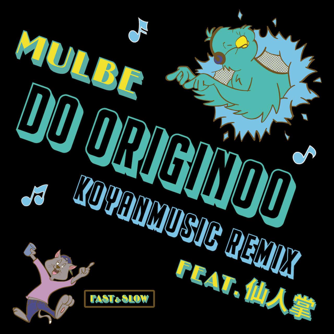 MULBEと仙人掌のコラボ曲「DO ORIGINOO」をKOYANMUSICがリミックス msuci210409-mulbe-1